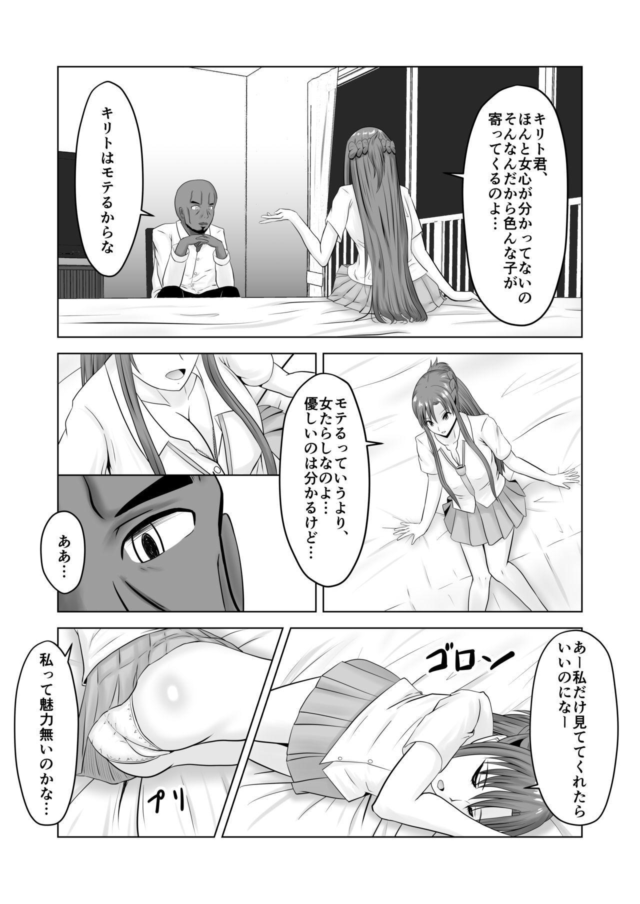 Asuna no Ayamachi 5