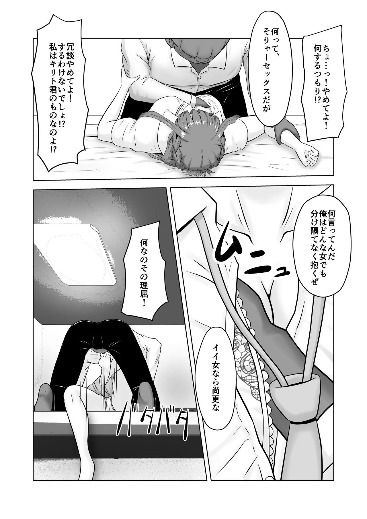 Asuna no Ayamachi 8