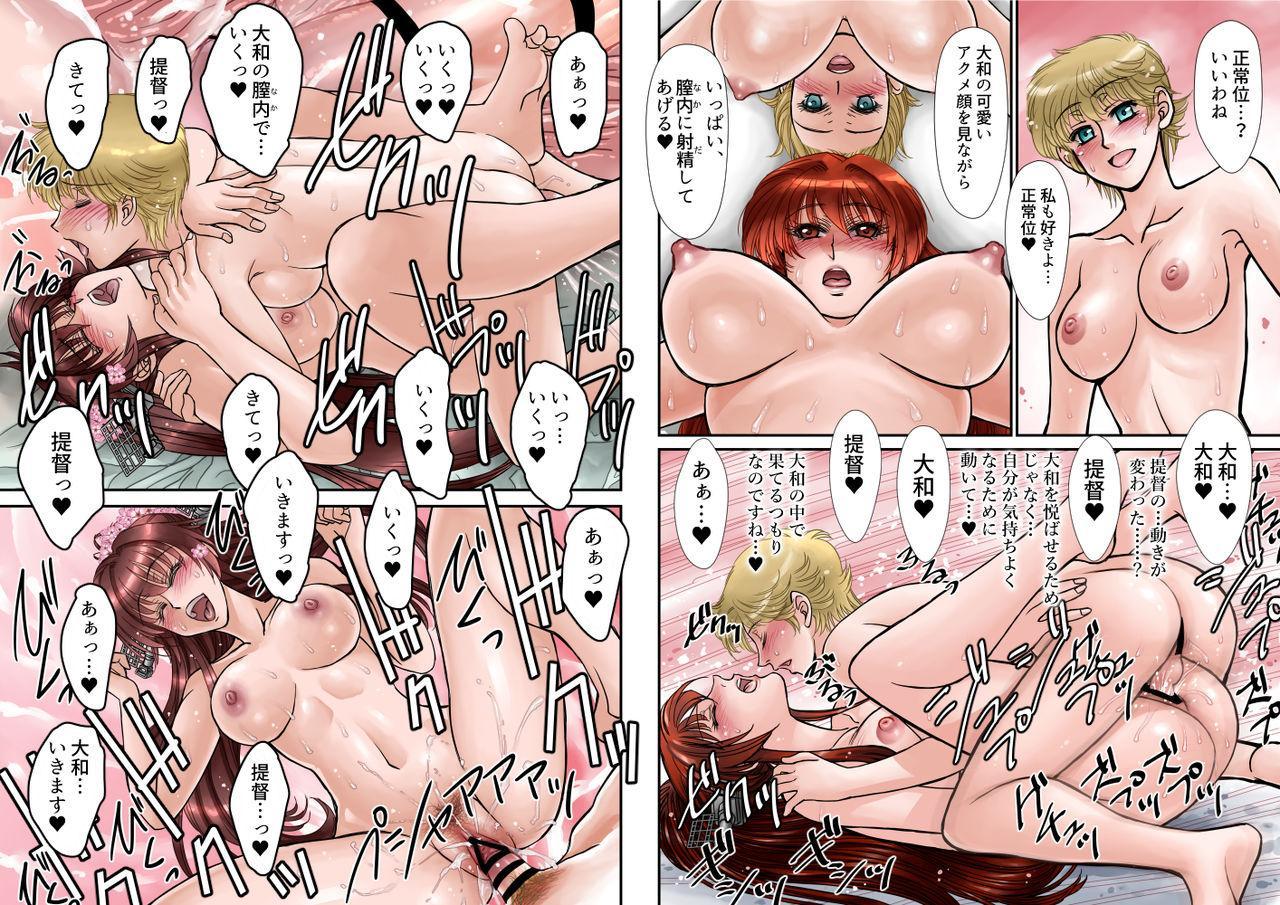 Yamato-san no Ecchi na Gohoubi 12