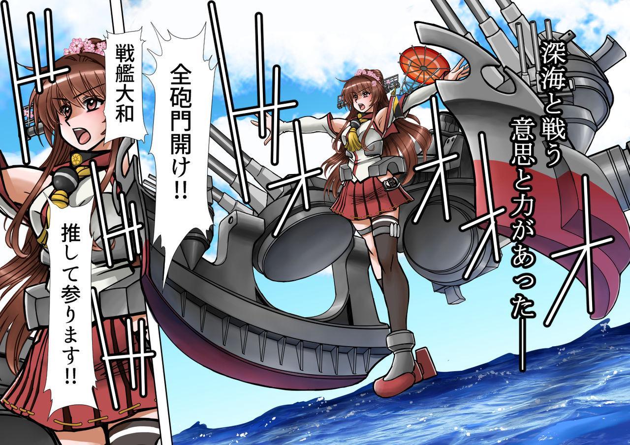Yamato-san no Ecchi na Gohoubi 2