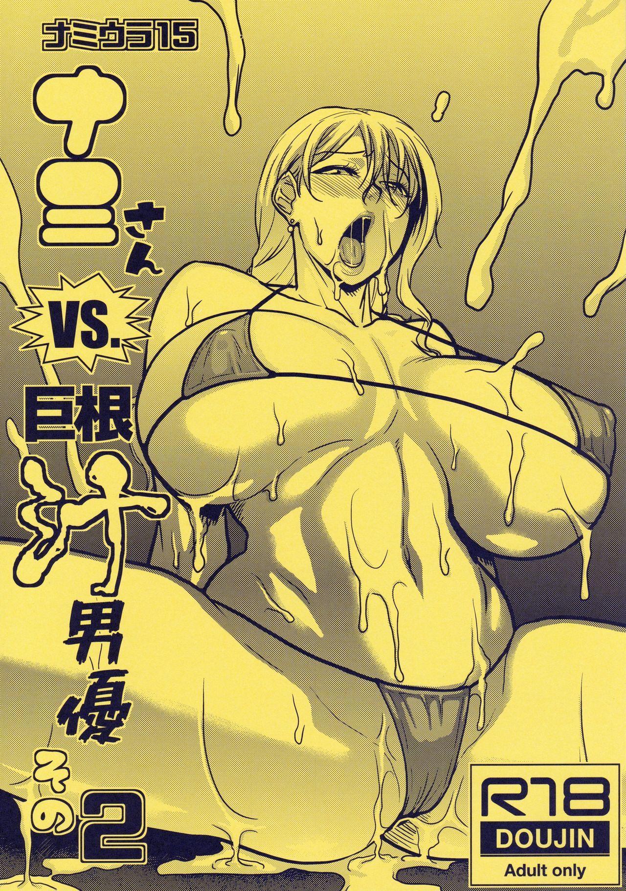 Nami Ura 15 Nami-san VS Kyokon Shiru Danyuu Sono 2 0