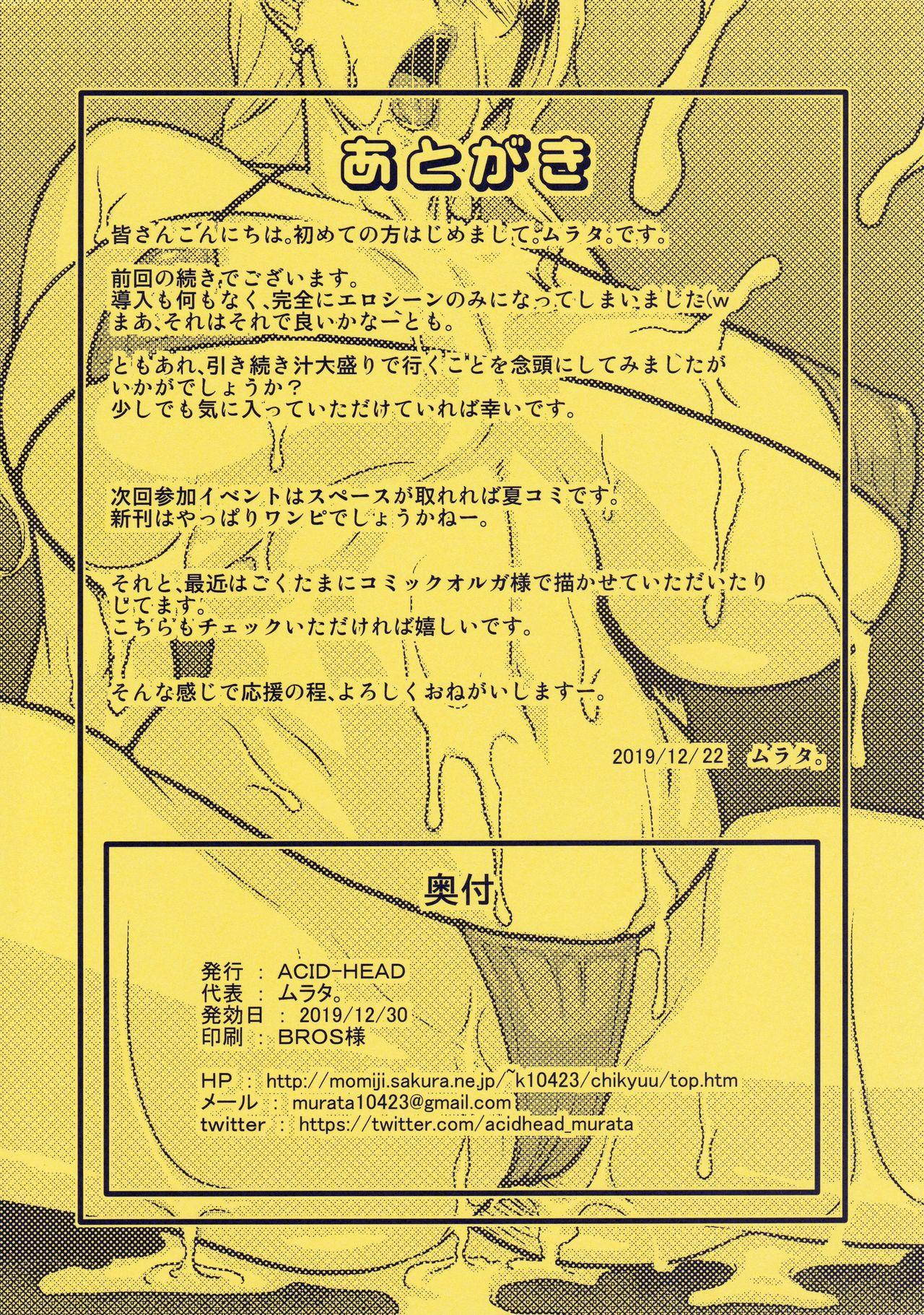 Nami Ura 15 Nami-san VS Kyokon Shiru Danyuu Sono 2 17