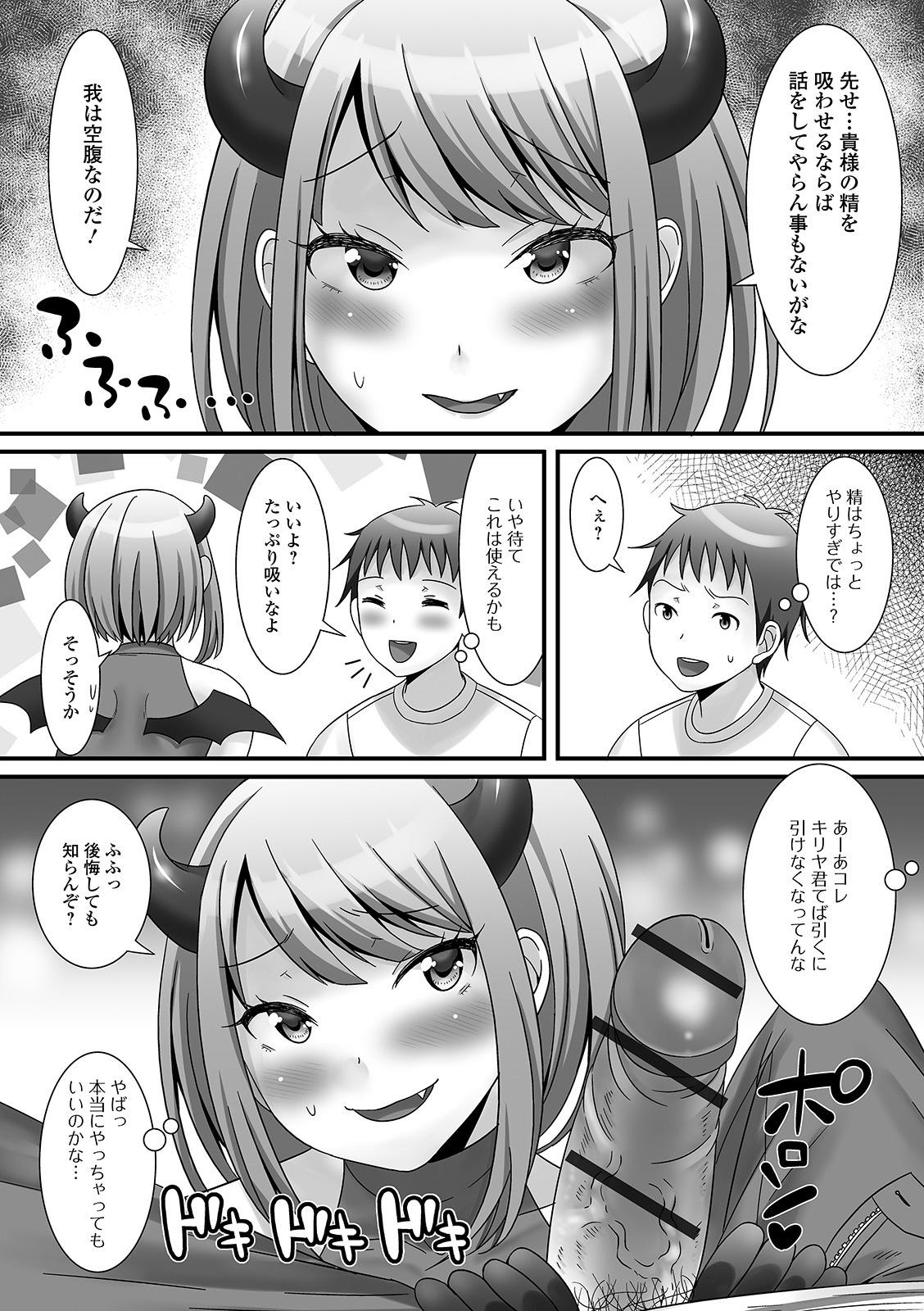 Gekkan Web Otoko no Ko-llection! S Vol. 53 37