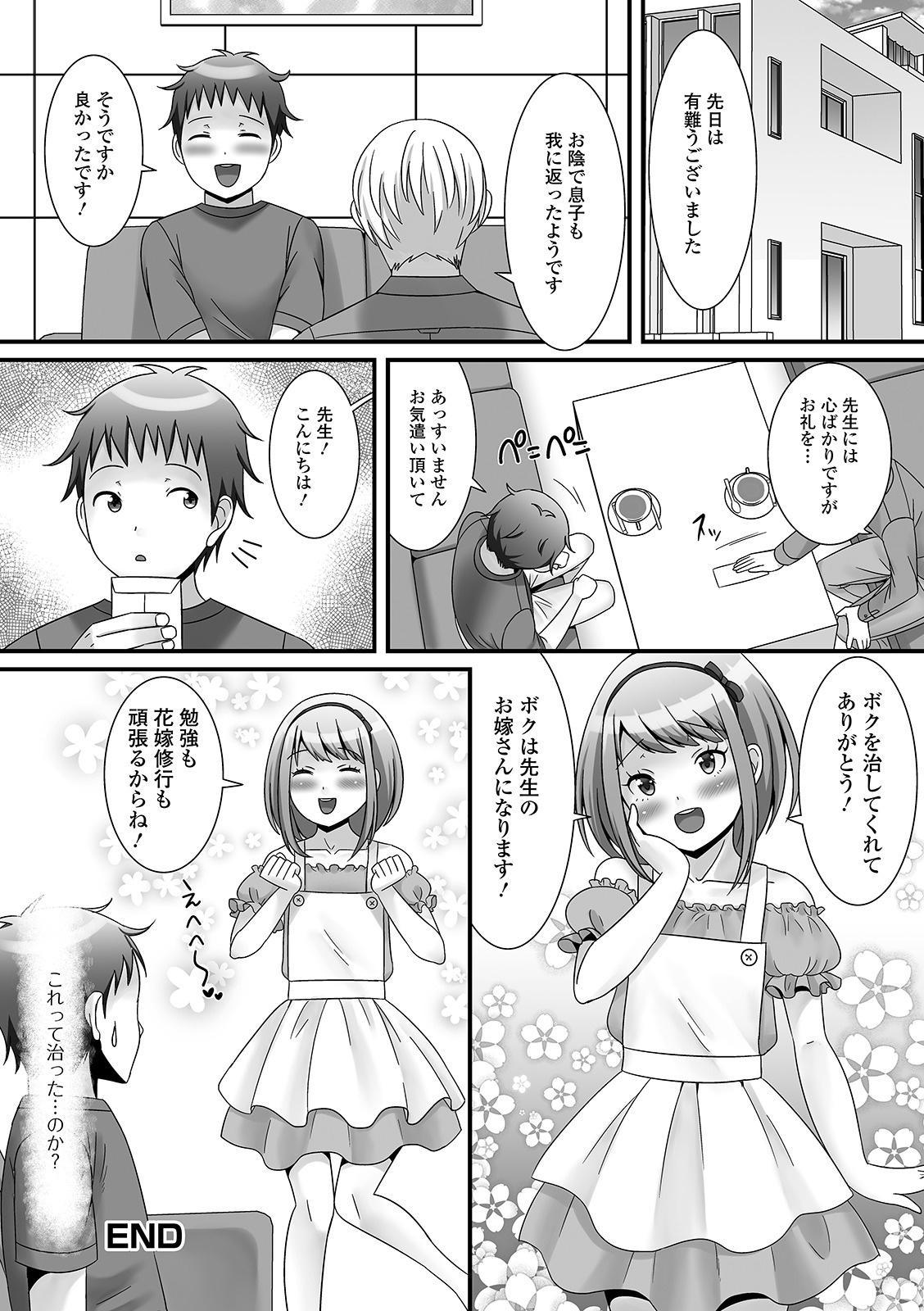 Gekkan Web Otoko no Ko-llection! S Vol. 53 53