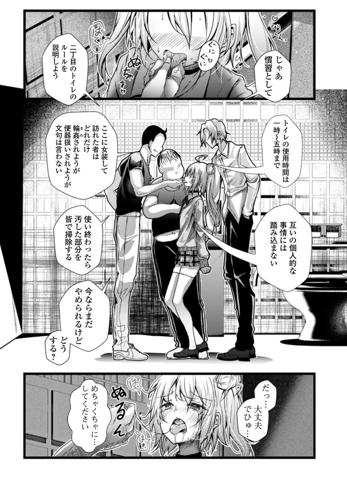 Gekkan Web Otoko no Ko-llection! S Vol. 53 56