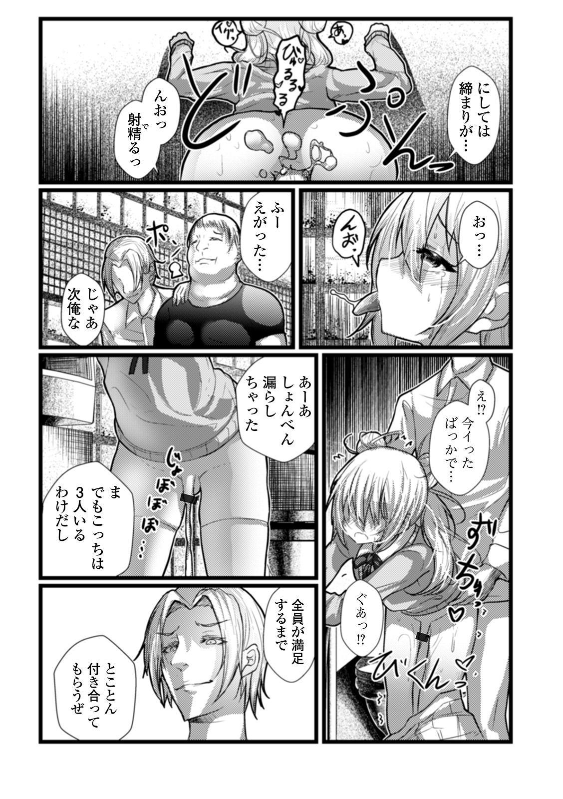 Gekkan Web Otoko no Ko-llection! S Vol. 53 62