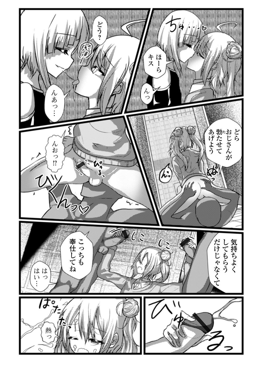 Gekkan Web Otoko no Ko-llection! S Vol. 53 66