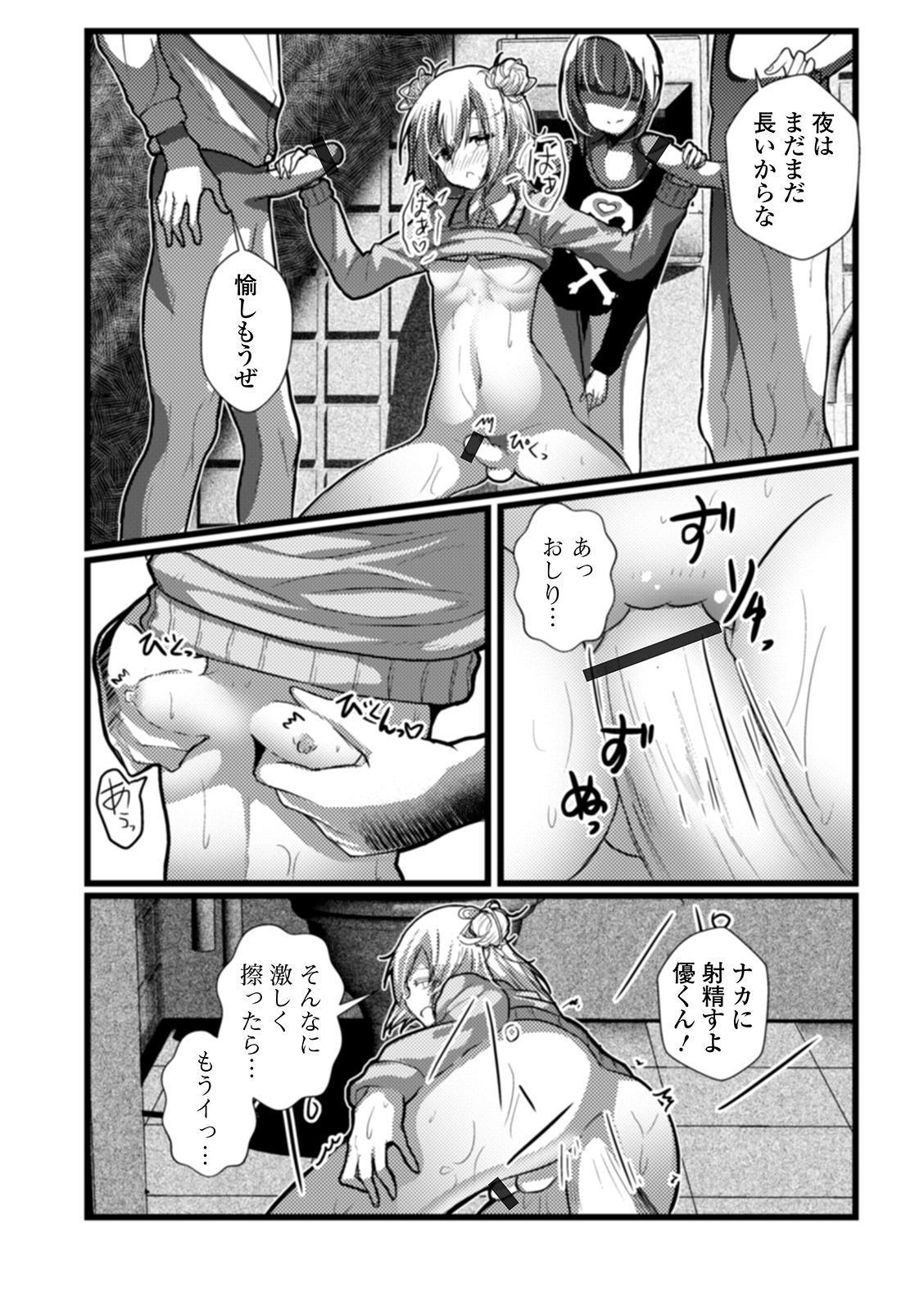 Gekkan Web Otoko no Ko-llection! S Vol. 53 67