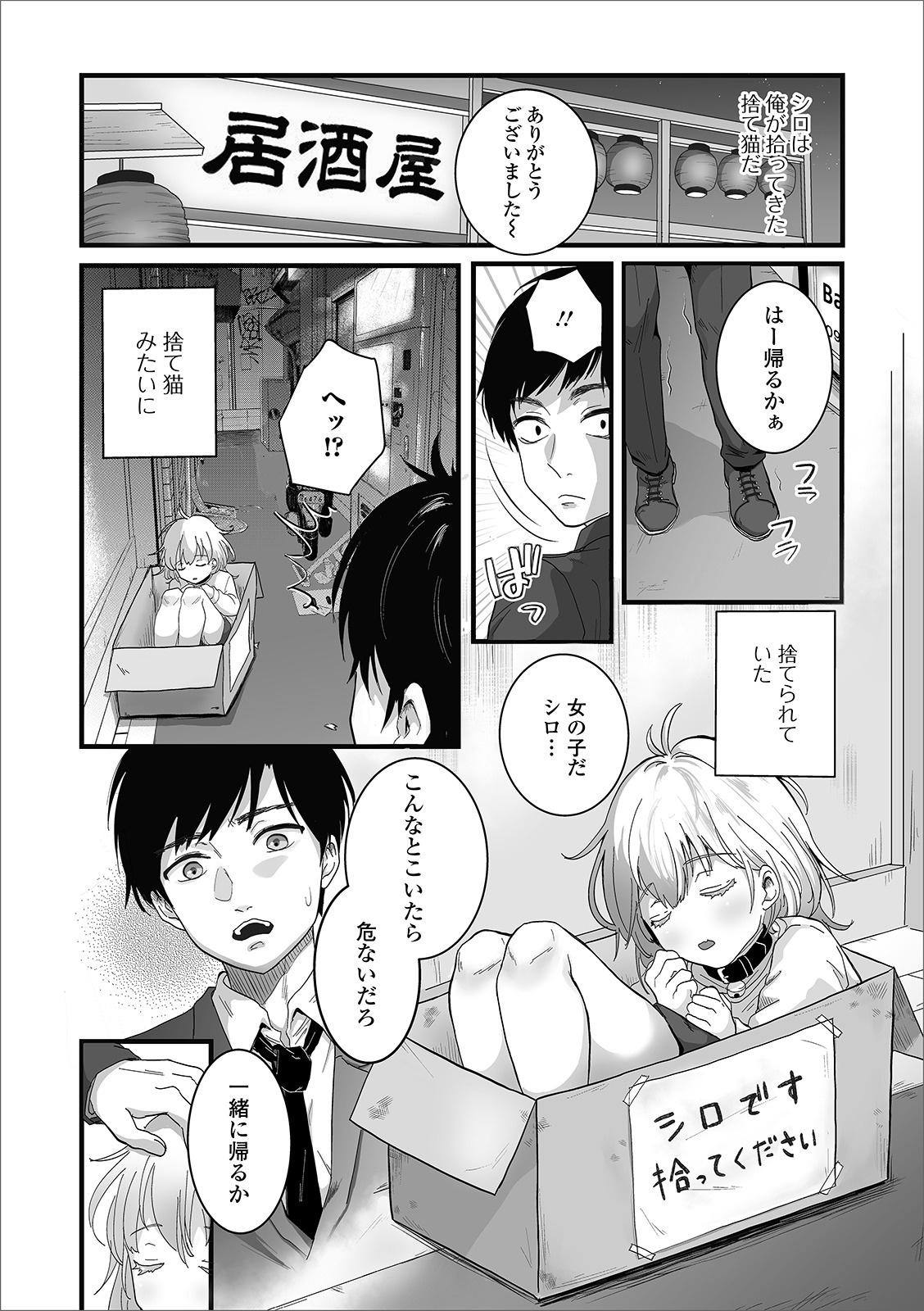 Gekkan Web Otoko no Ko-llection! S Vol. 53 71