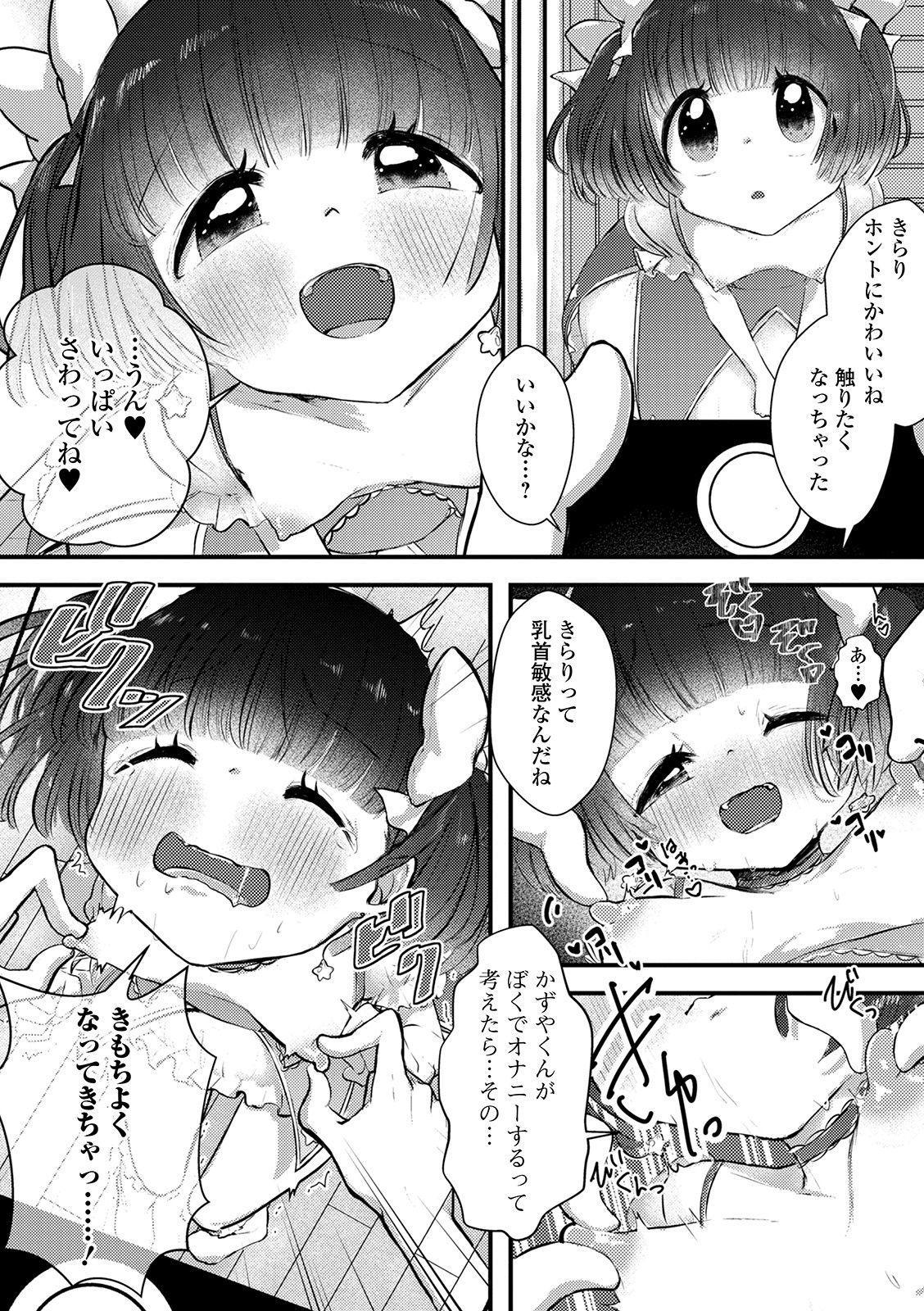 Gekkan Web Otoko no Ko-llection! S Vol. 53 91