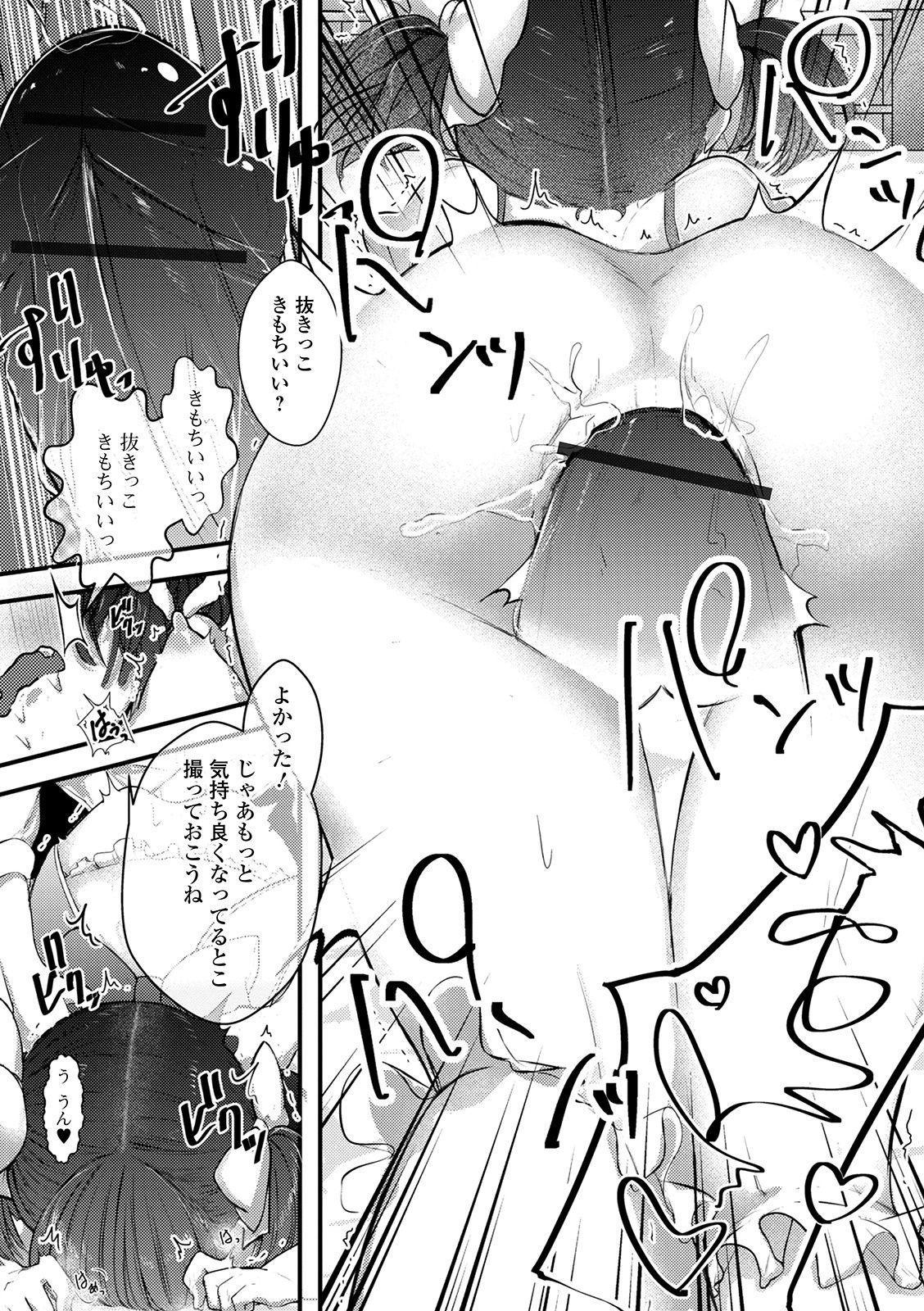 Gekkan Web Otoko no Ko-llection! S Vol. 53 98