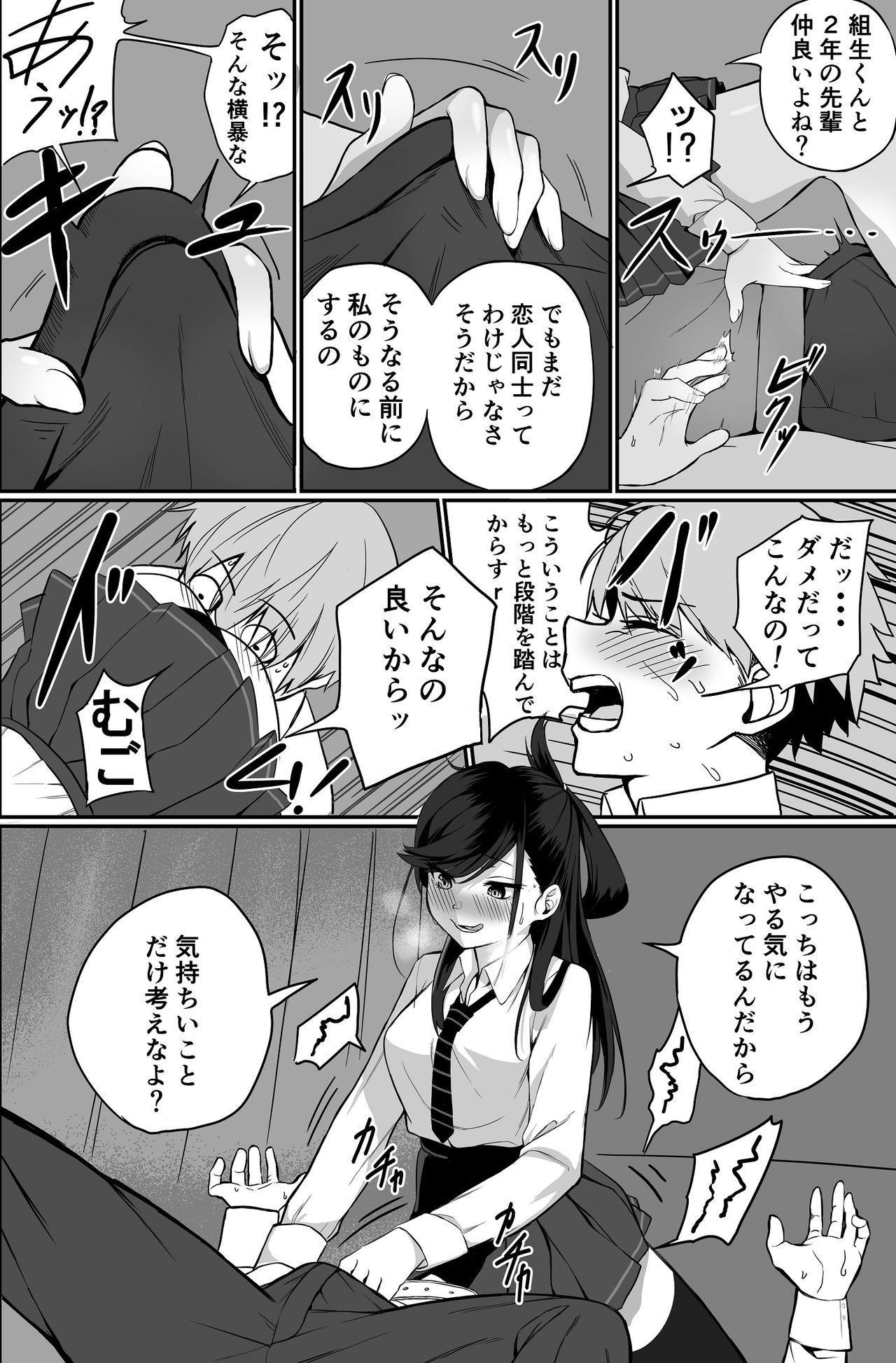 Itabasami na Wakachi Ai 11