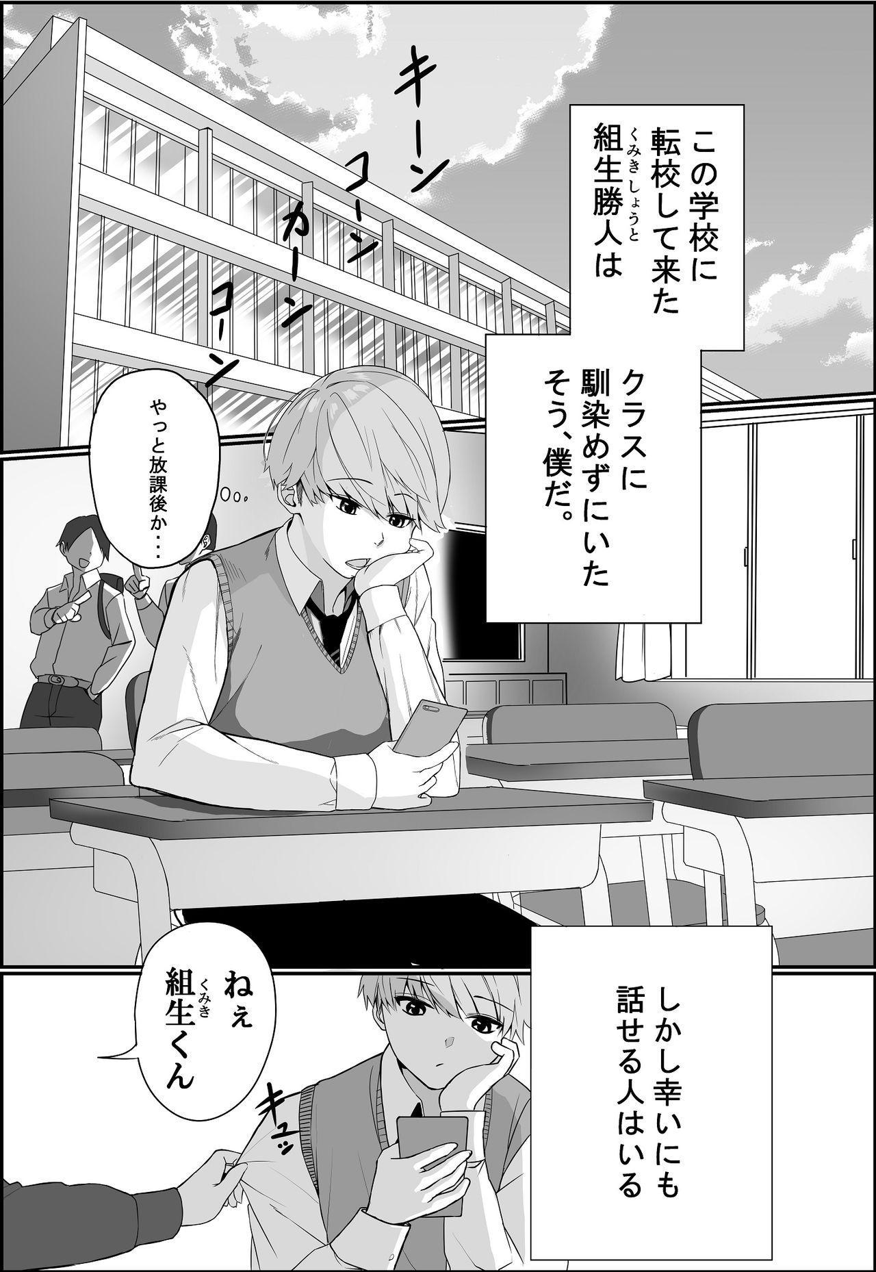 Itabasami na Wakachi Ai 1