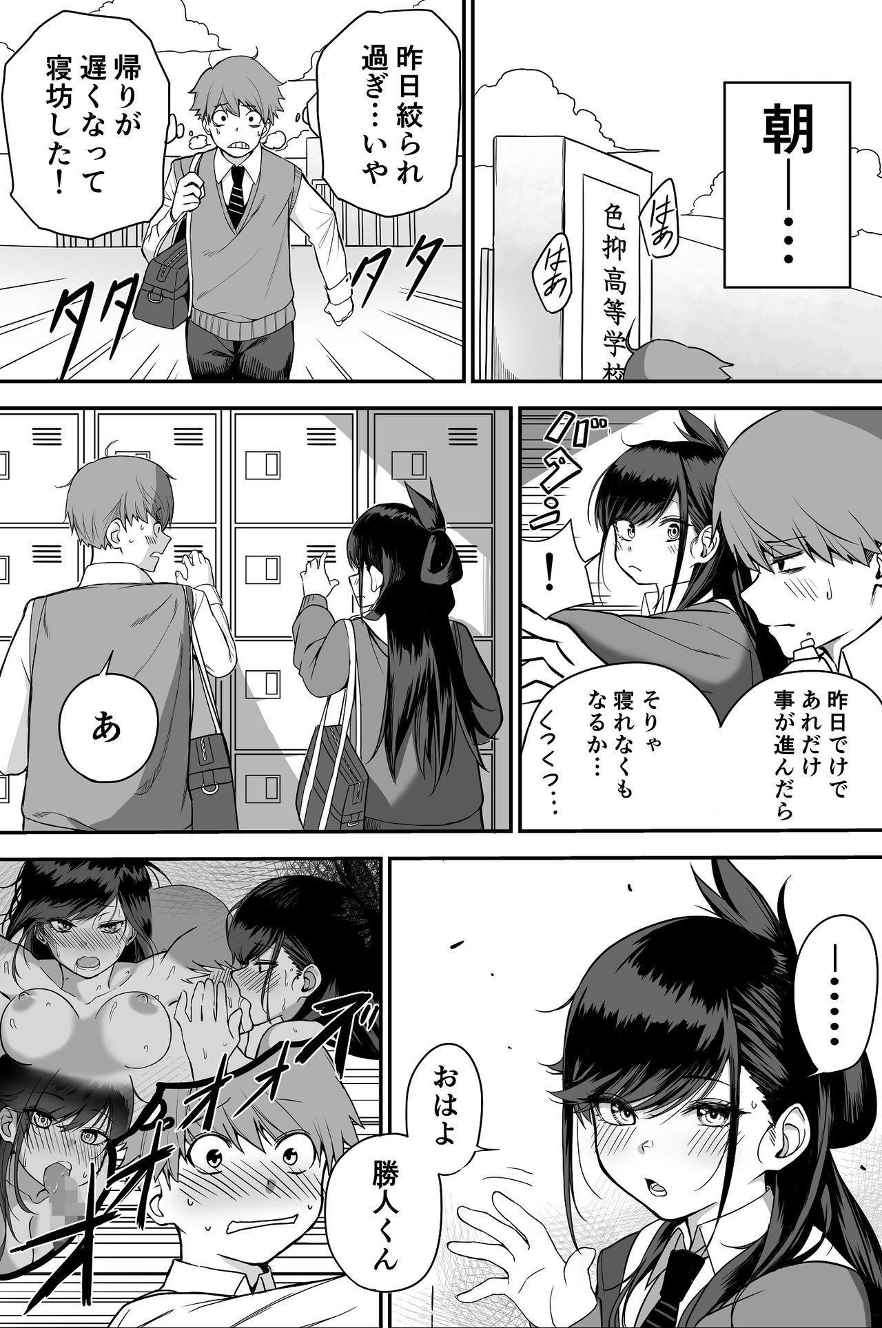 Itabasami na Wakachi Ai 24
