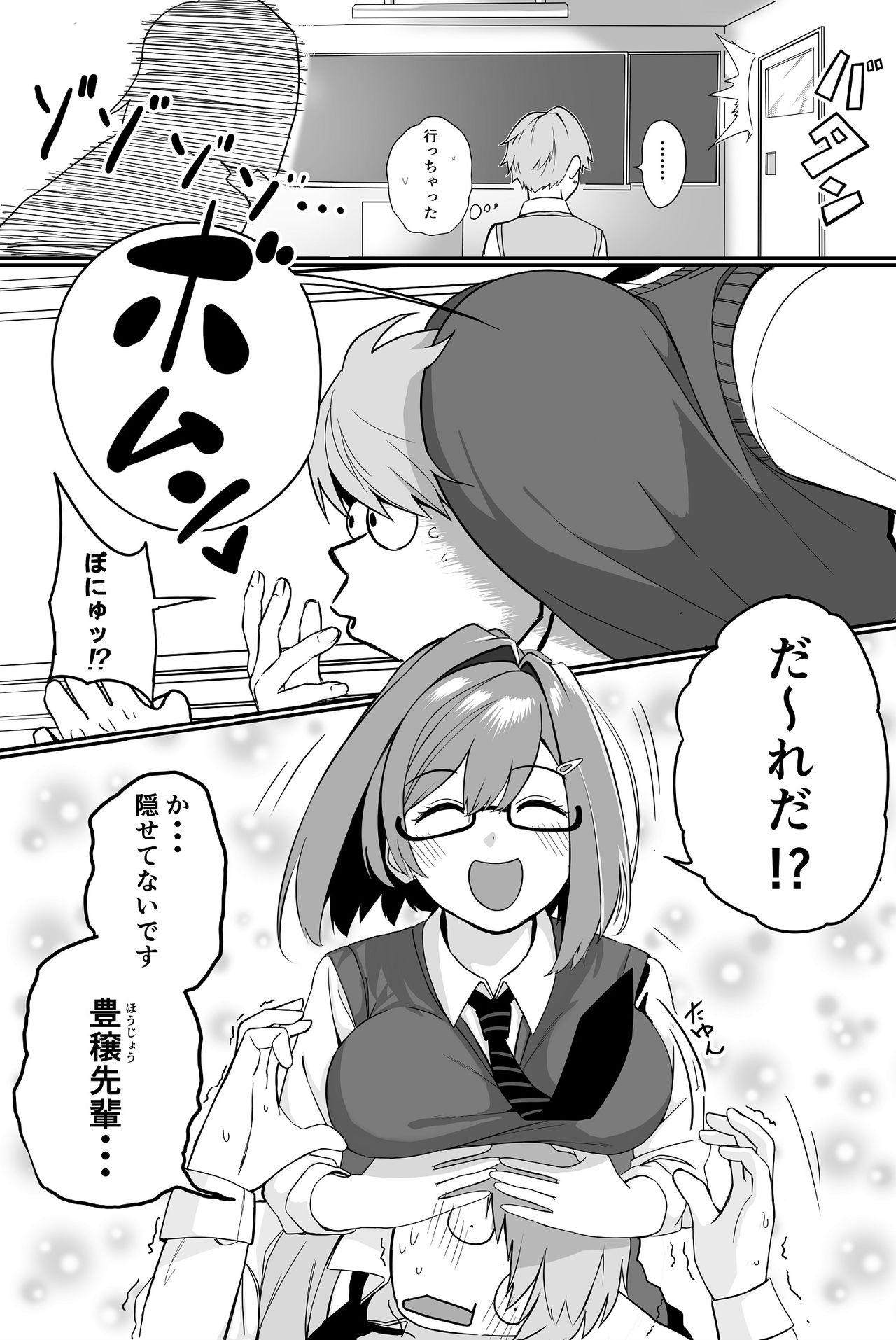 Itabasami na Wakachi Ai 4