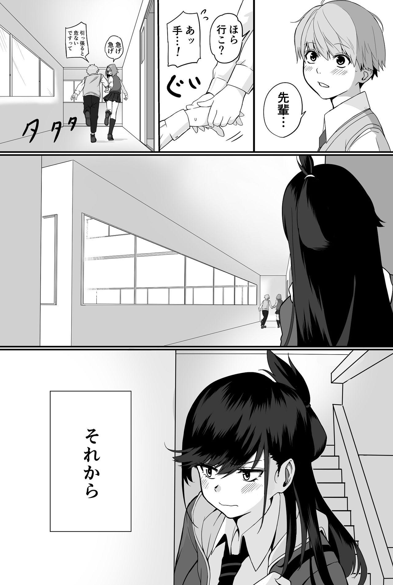 Itabasami na Wakachi Ai 6