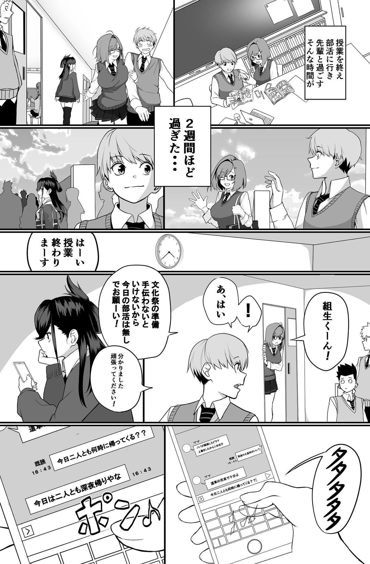 Itabasami na Wakachi Ai 7