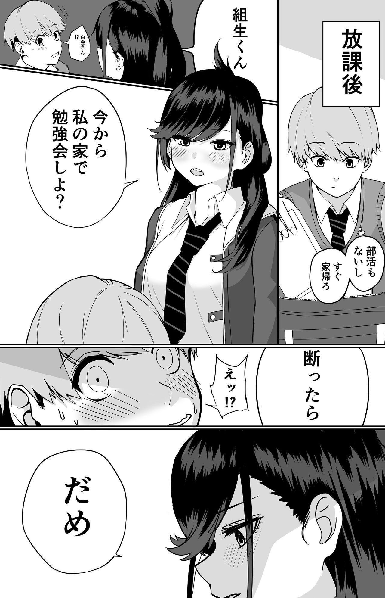 Itabasami na Wakachi Ai 8