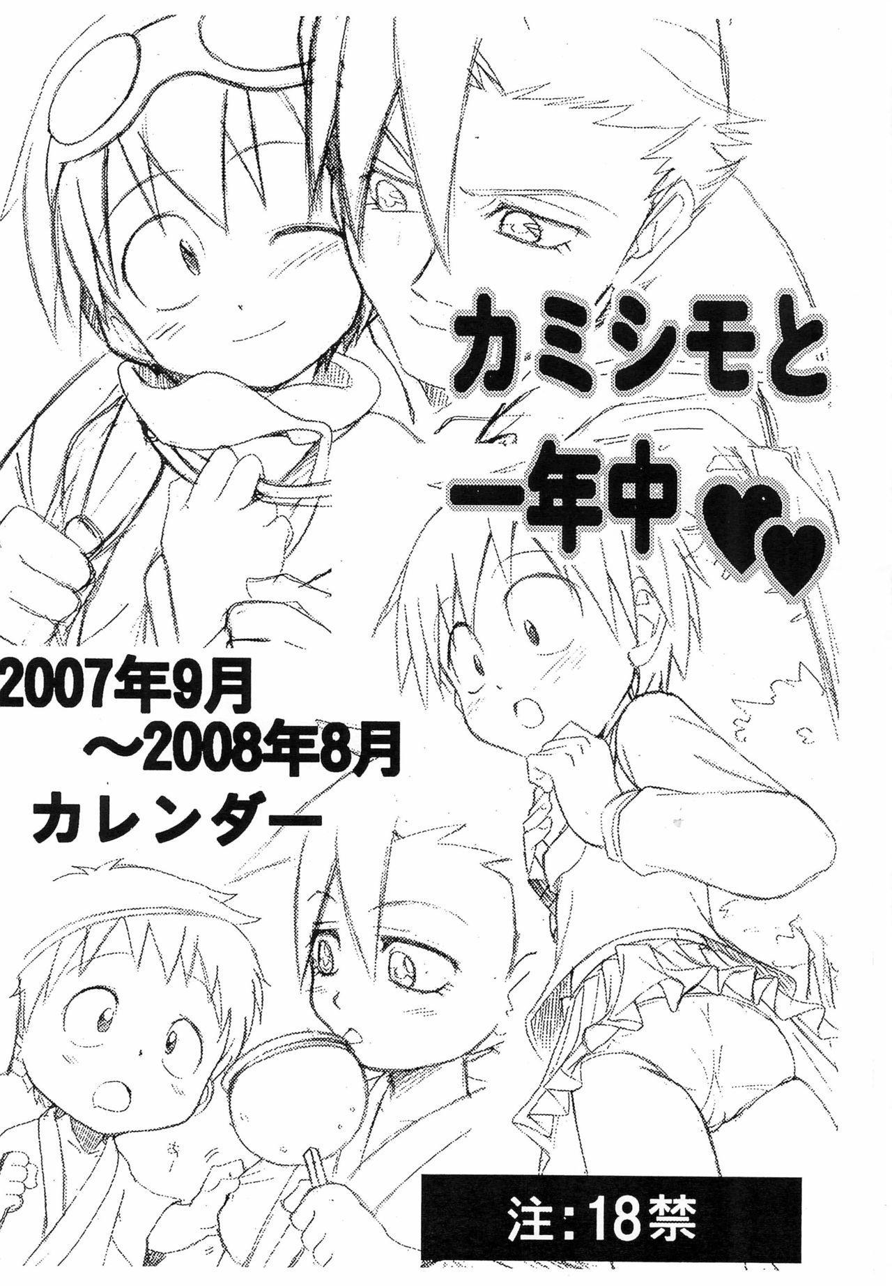 (C72) [Shamon Tei (Shamon)] KamiShimo to Ichinenjuu 2007-nen 9-gatsu - 2008-nen 8-gatsu Calendar (Gurren Lagann) 0