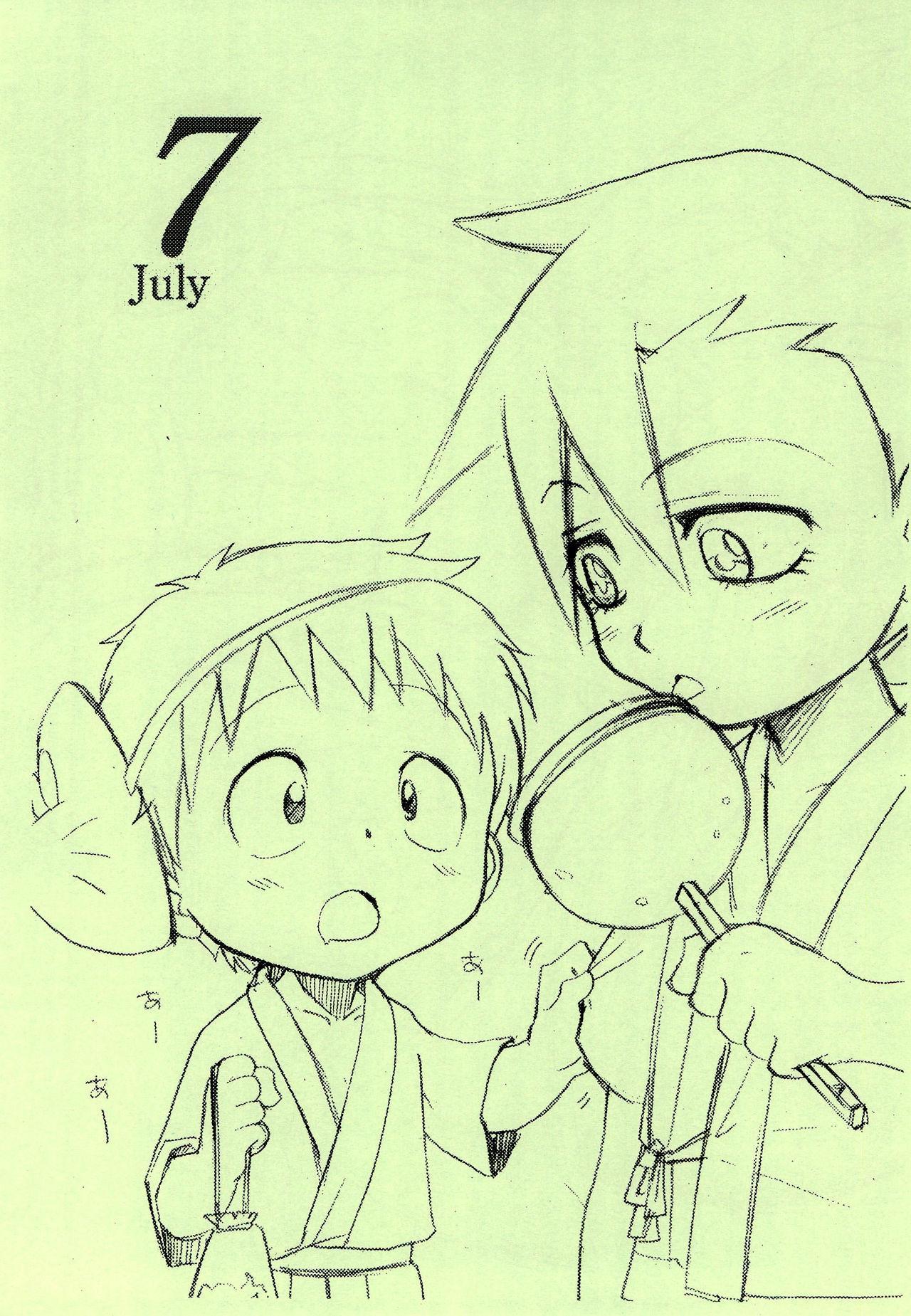 (C72) [Shamon Tei (Shamon)] KamiShimo to Ichinenjuu 2007-nen 9-gatsu - 2008-nen 8-gatsu Calendar (Gurren Lagann) 11