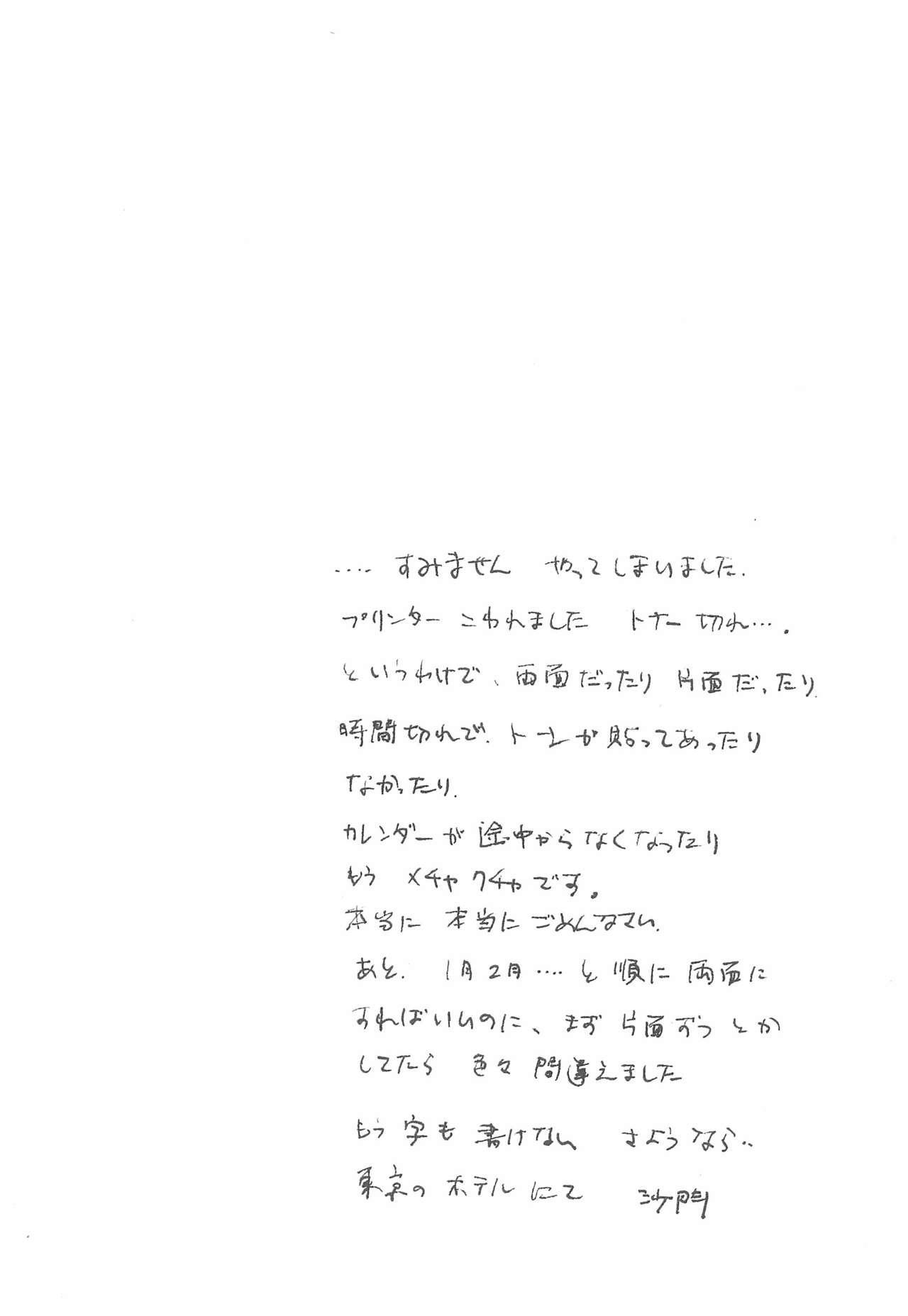 (C72) [Shamon Tei (Shamon)] KamiShimo to Ichinenjuu 2007-nen 9-gatsu - 2008-nen 8-gatsu Calendar (Gurren Lagann) 15