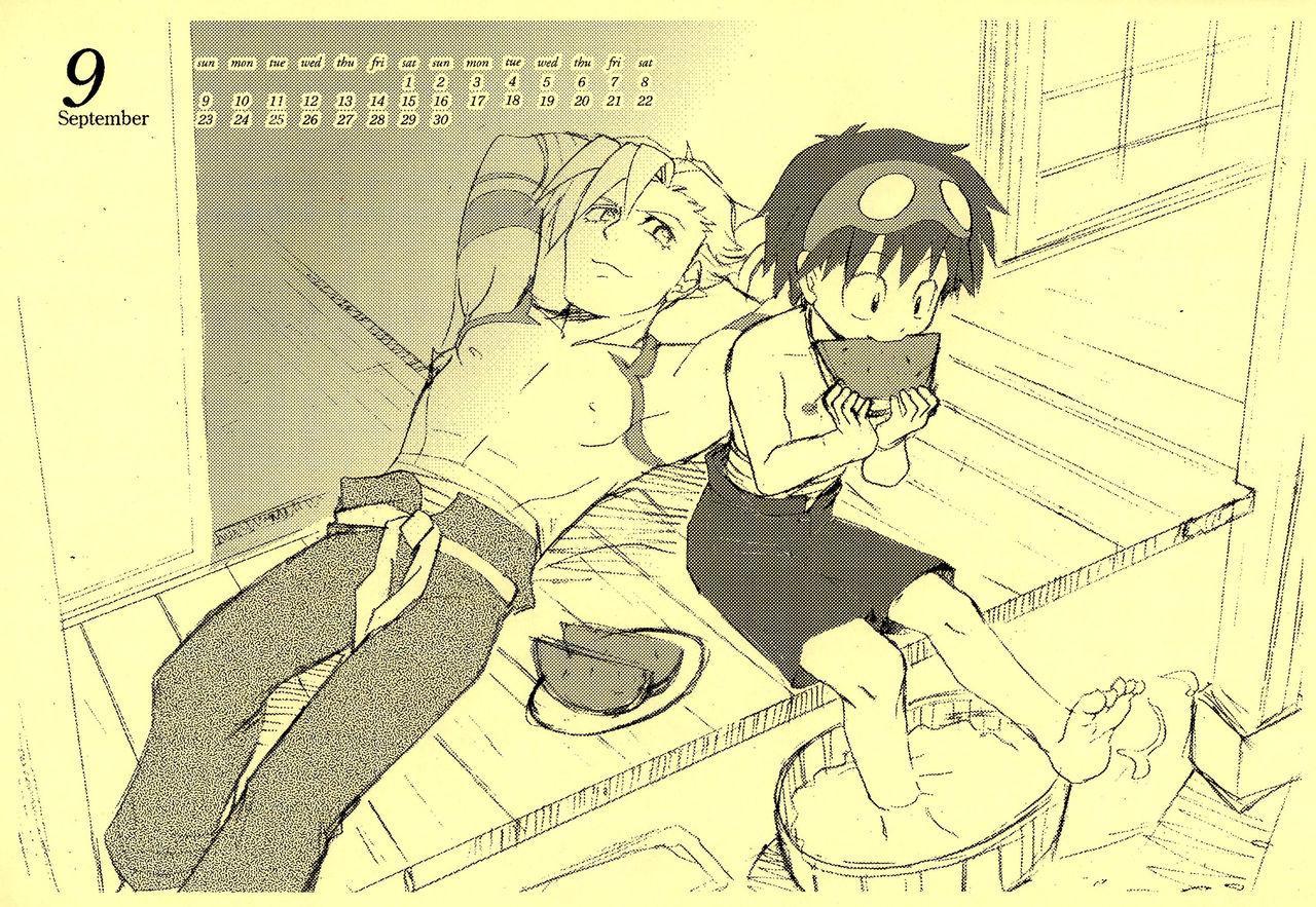(C72) [Shamon Tei (Shamon)] KamiShimo to Ichinenjuu 2007-nen 9-gatsu - 2008-nen 8-gatsu Calendar (Gurren Lagann) 1