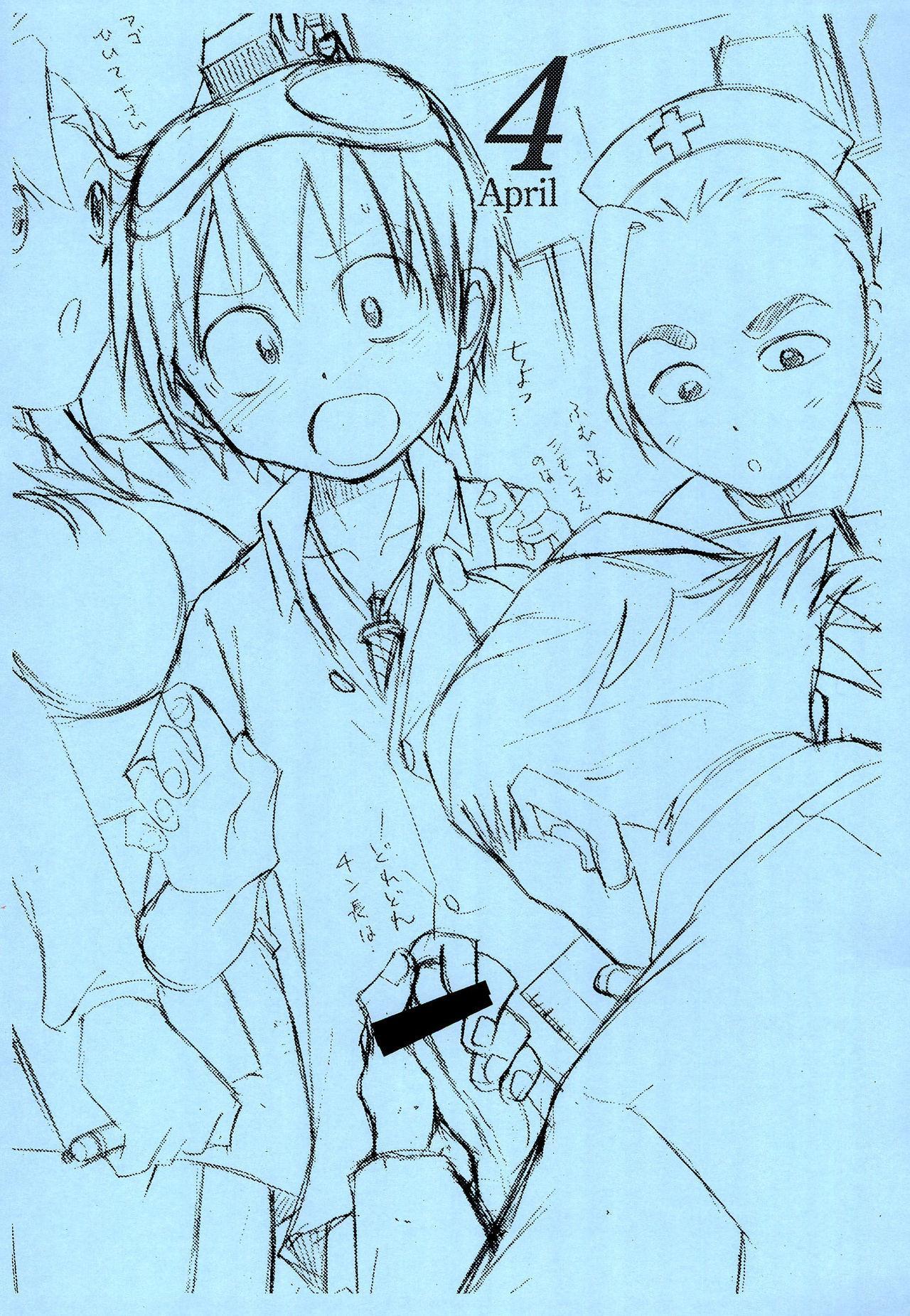 (C72) [Shamon Tei (Shamon)] KamiShimo to Ichinenjuu 2007-nen 9-gatsu - 2008-nen 8-gatsu Calendar (Gurren Lagann) 8