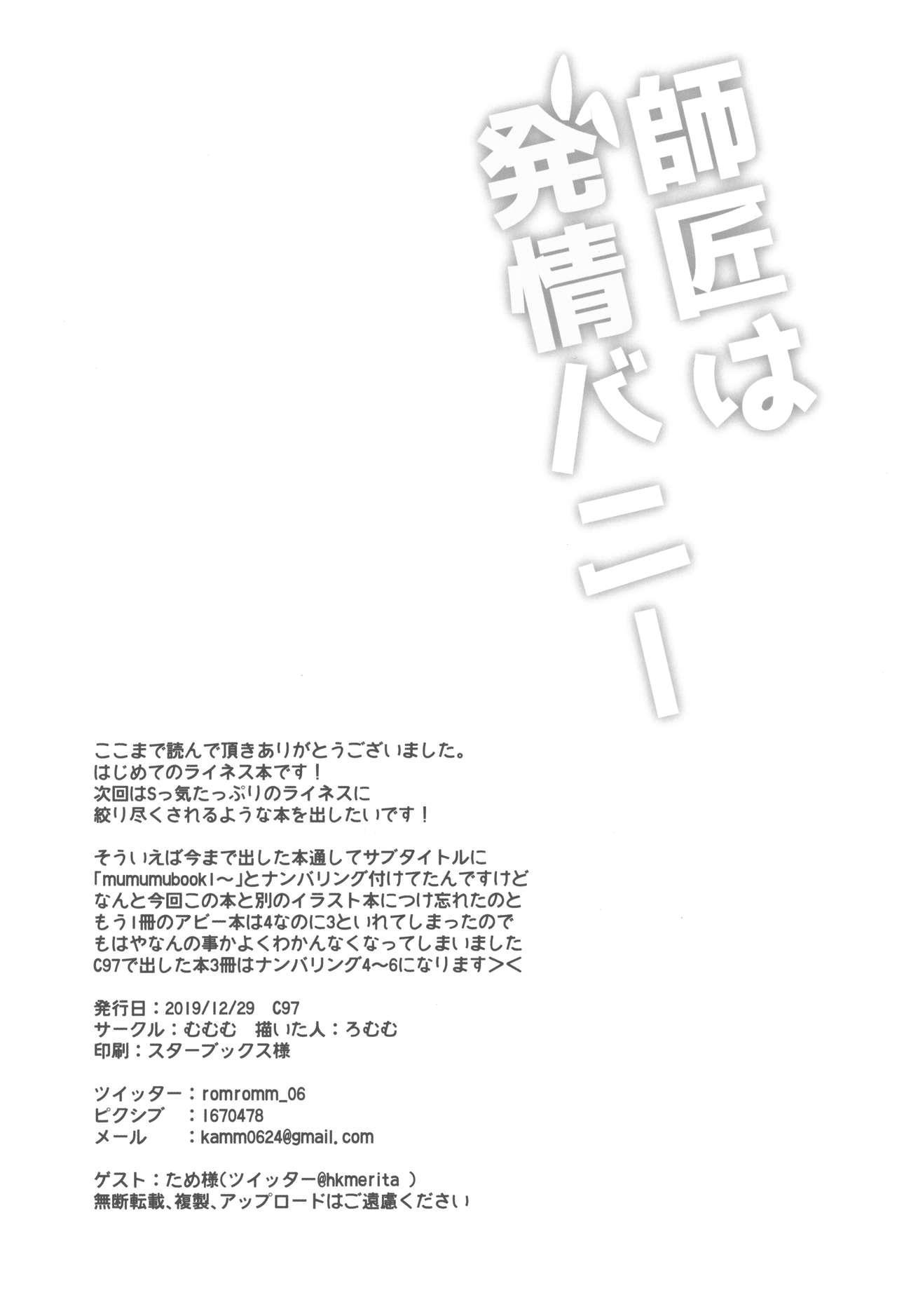 Shishou wa Hatsujou Bunny 15