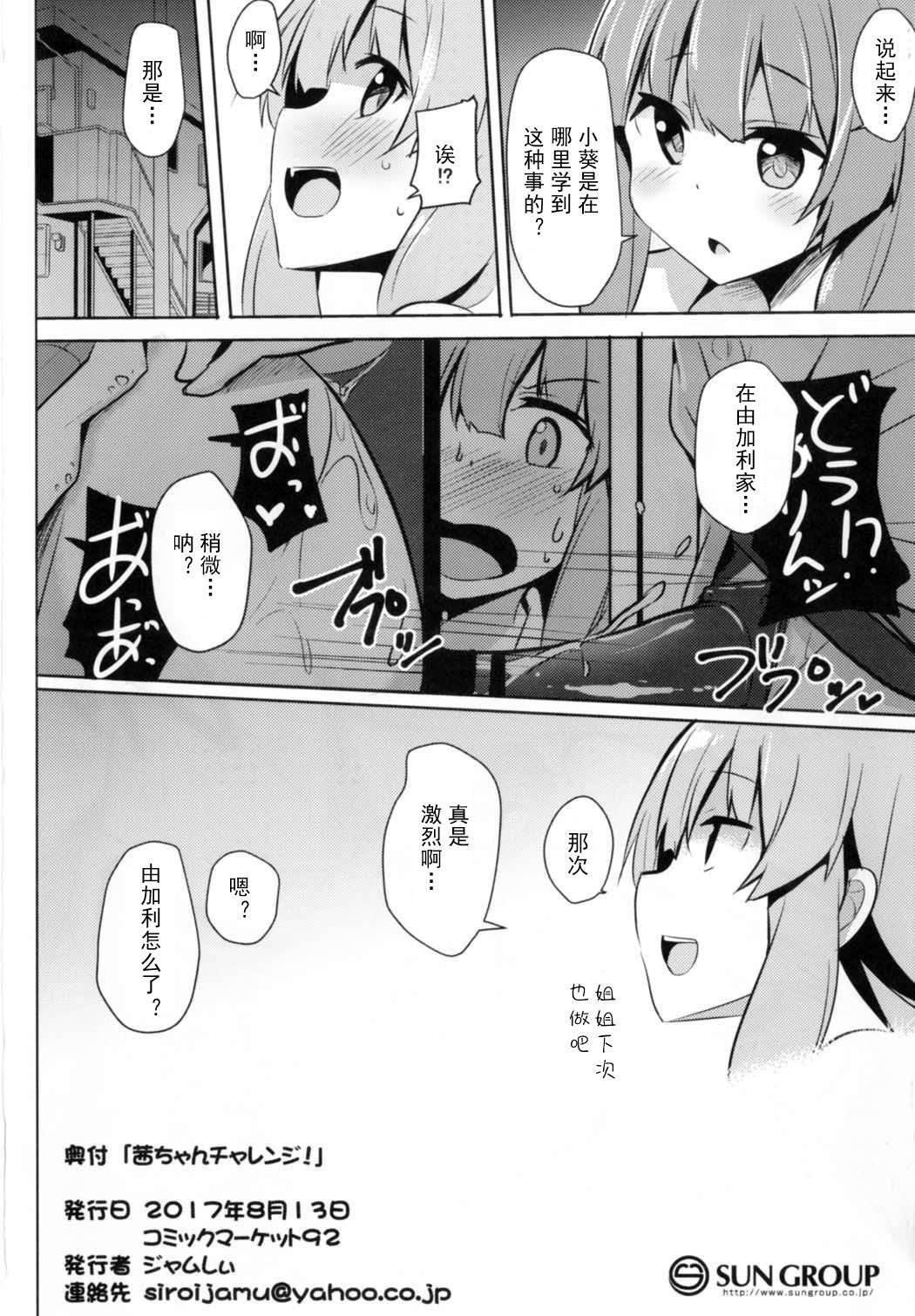 Akane-chan Challenge! 22