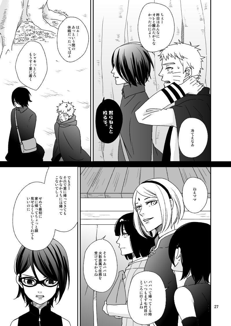 Yoru ni Yuihana 24