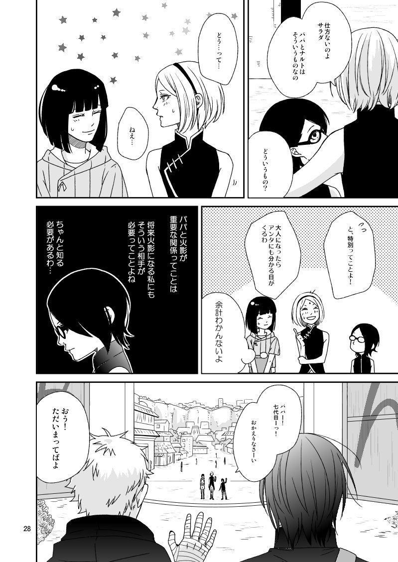 Yoru ni Yuihana 25