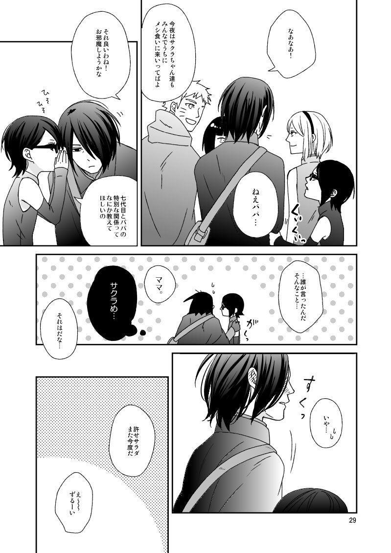 Yoru ni Yuihana 26