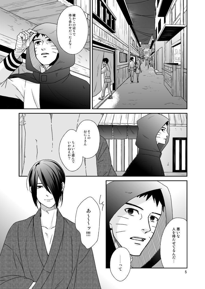 Yoru ni Yuihana 2