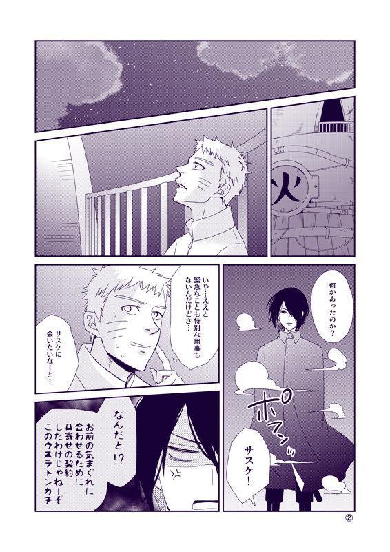 Yoru ni Yuihana 29