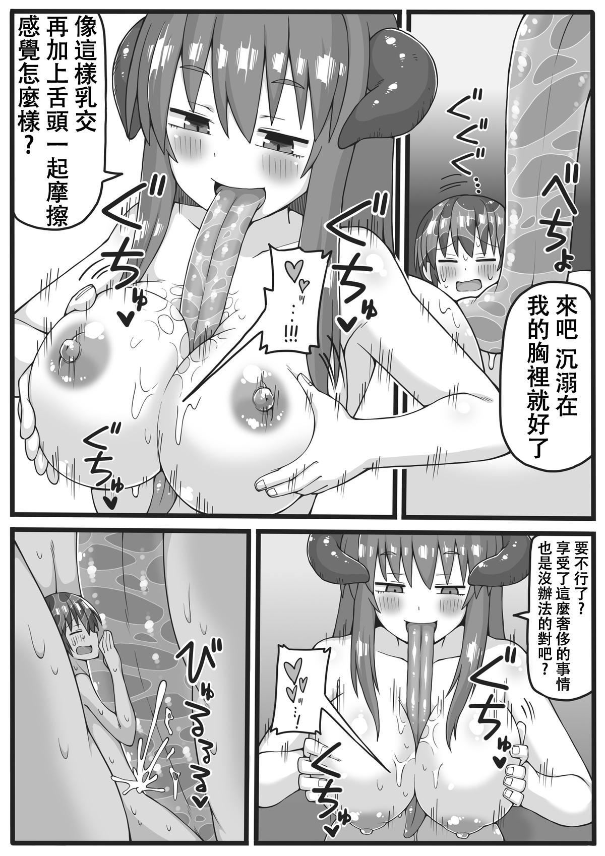 Yuusha ga Chiisaku Ecchi na Koto o Sarete Shimau Manga 15