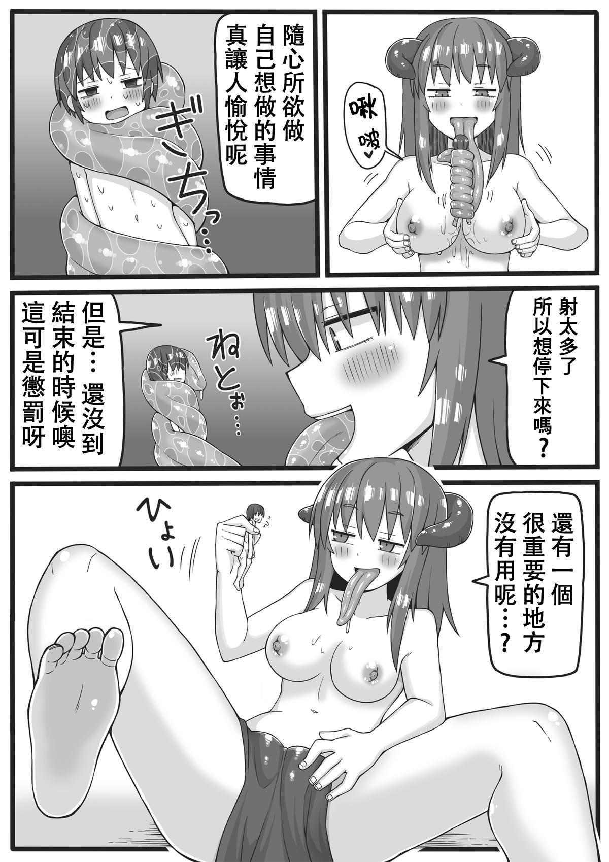 Yuusha ga Chiisaku Ecchi na Koto o Sarete Shimau Manga 16