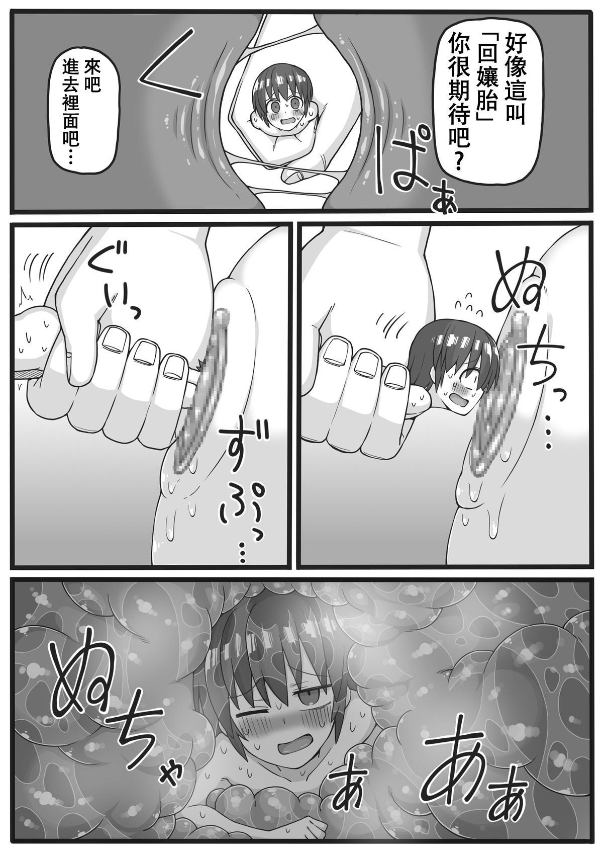 Yuusha ga Chiisaku Ecchi na Koto o Sarete Shimau Manga 18