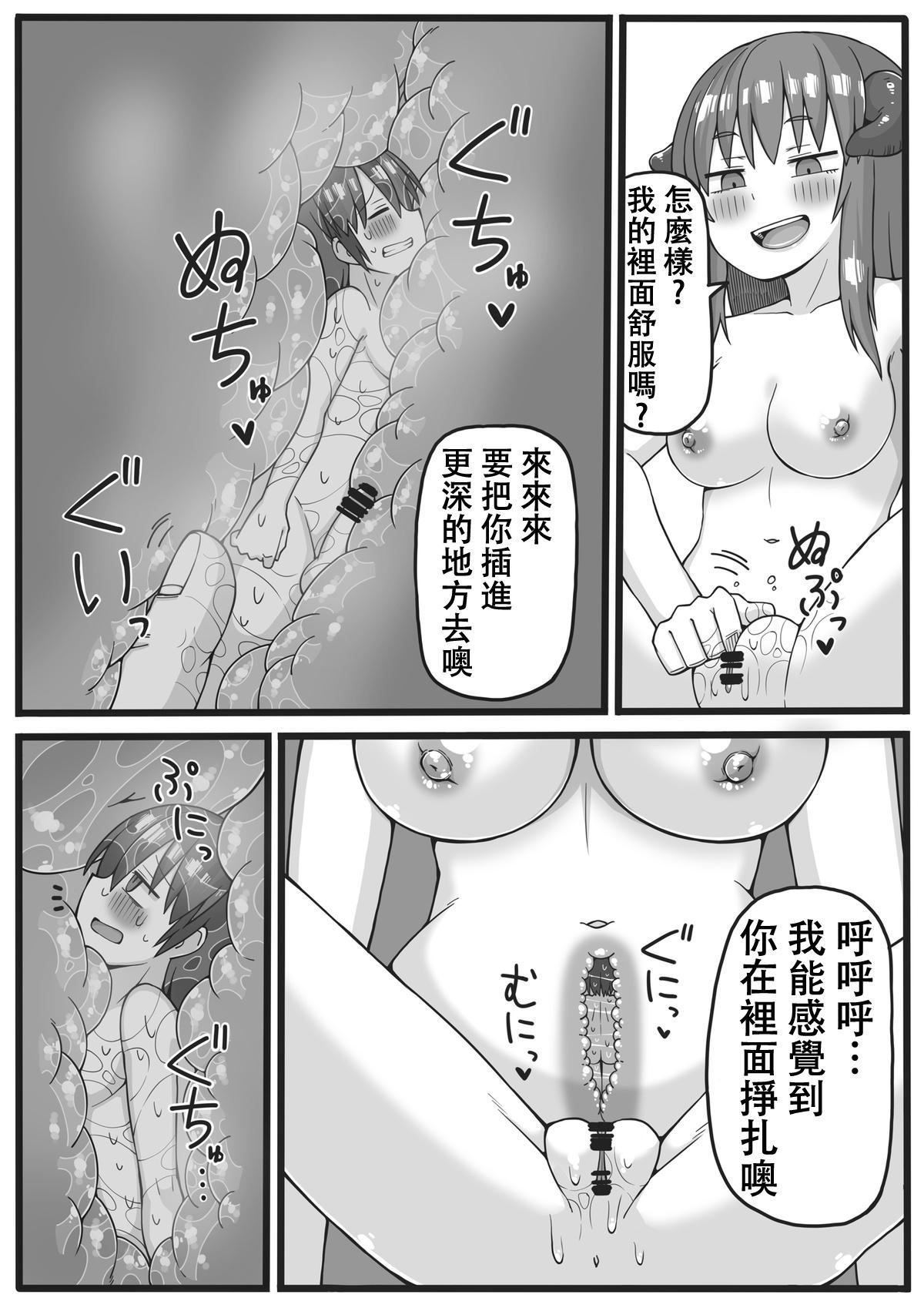 Yuusha ga Chiisaku Ecchi na Koto o Sarete Shimau Manga 19