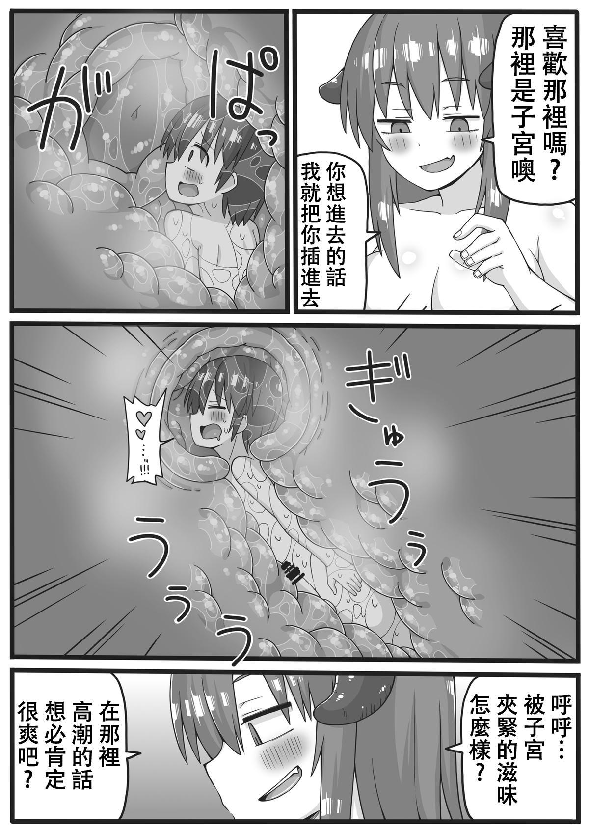 Yuusha ga Chiisaku Ecchi na Koto o Sarete Shimau Manga 20
