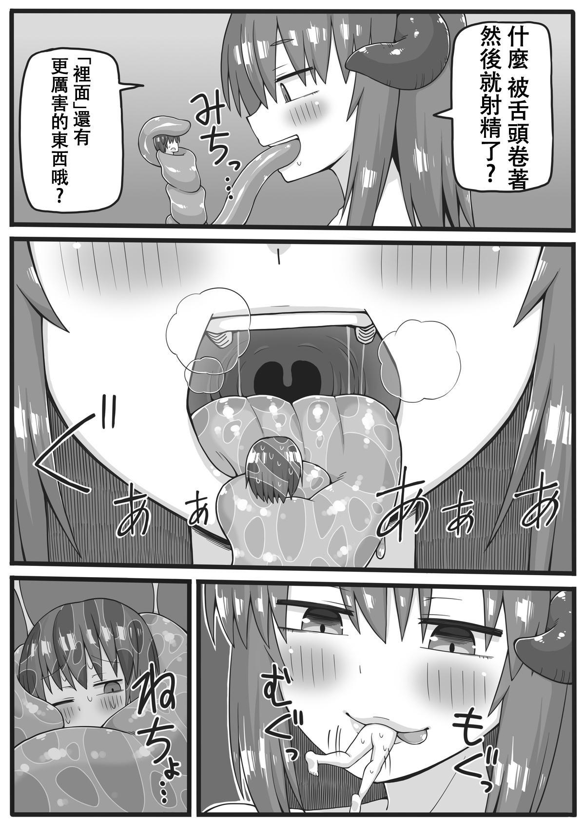 Yuusha ga Chiisaku Ecchi na Koto o Sarete Shimau Manga 25