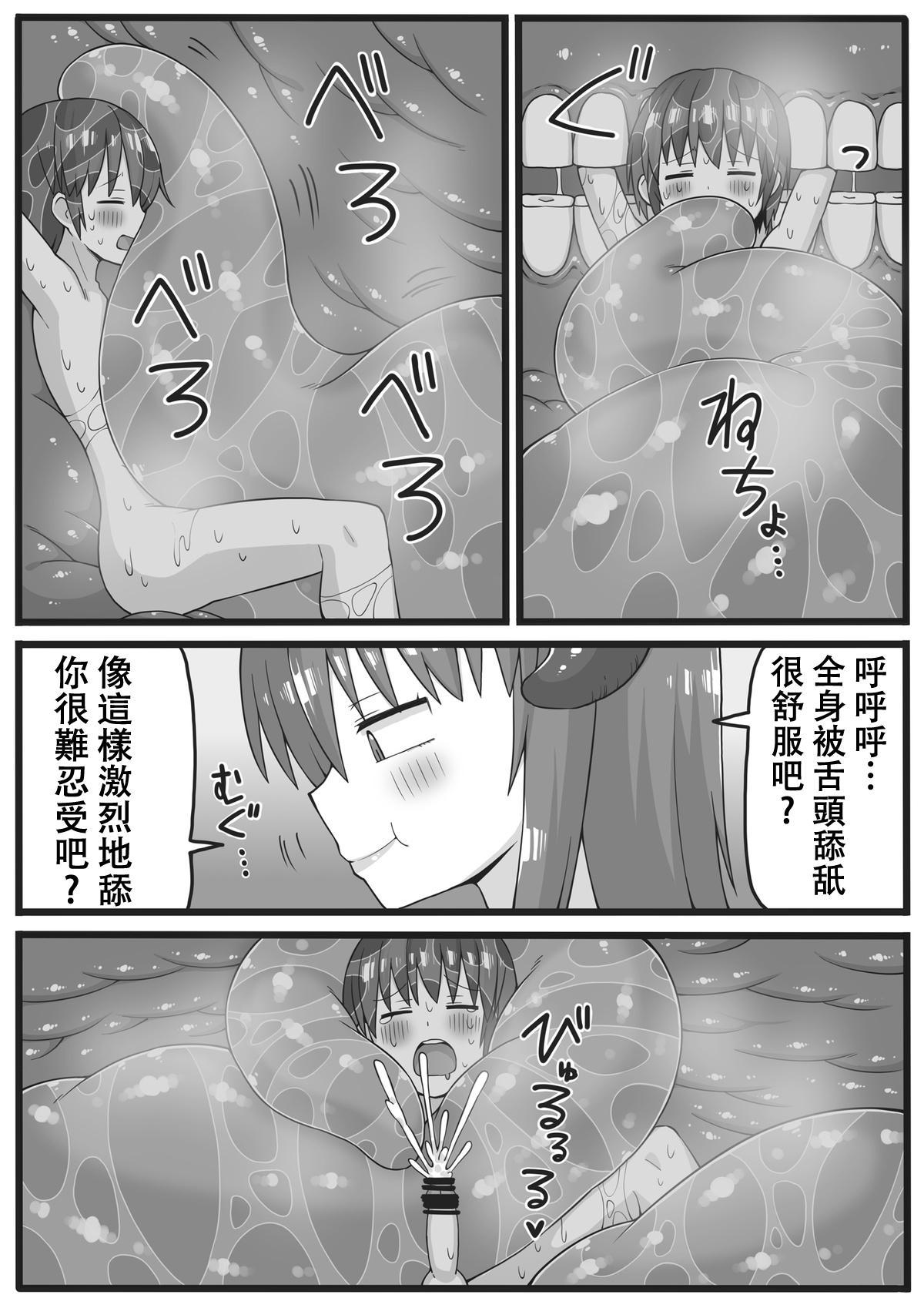Yuusha ga Chiisaku Ecchi na Koto o Sarete Shimau Manga 26