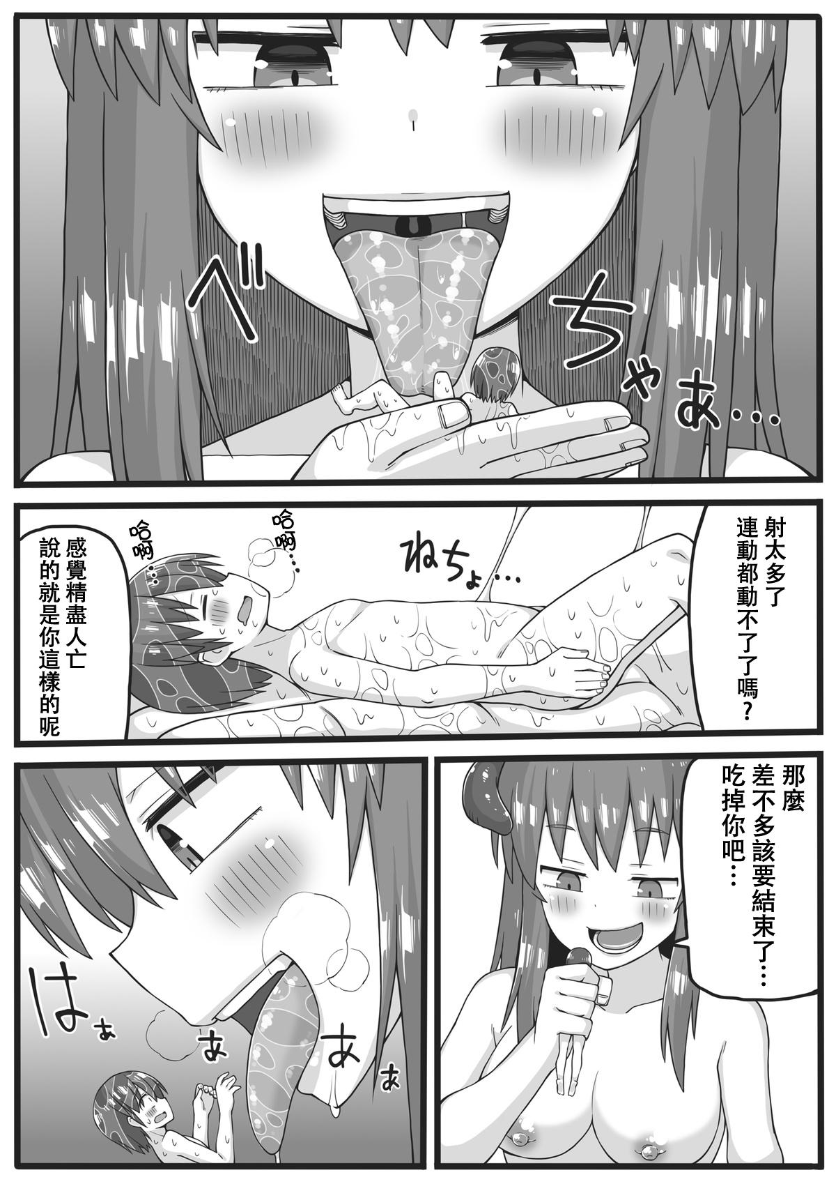 Yuusha ga Chiisaku Ecchi na Koto o Sarete Shimau Manga 27