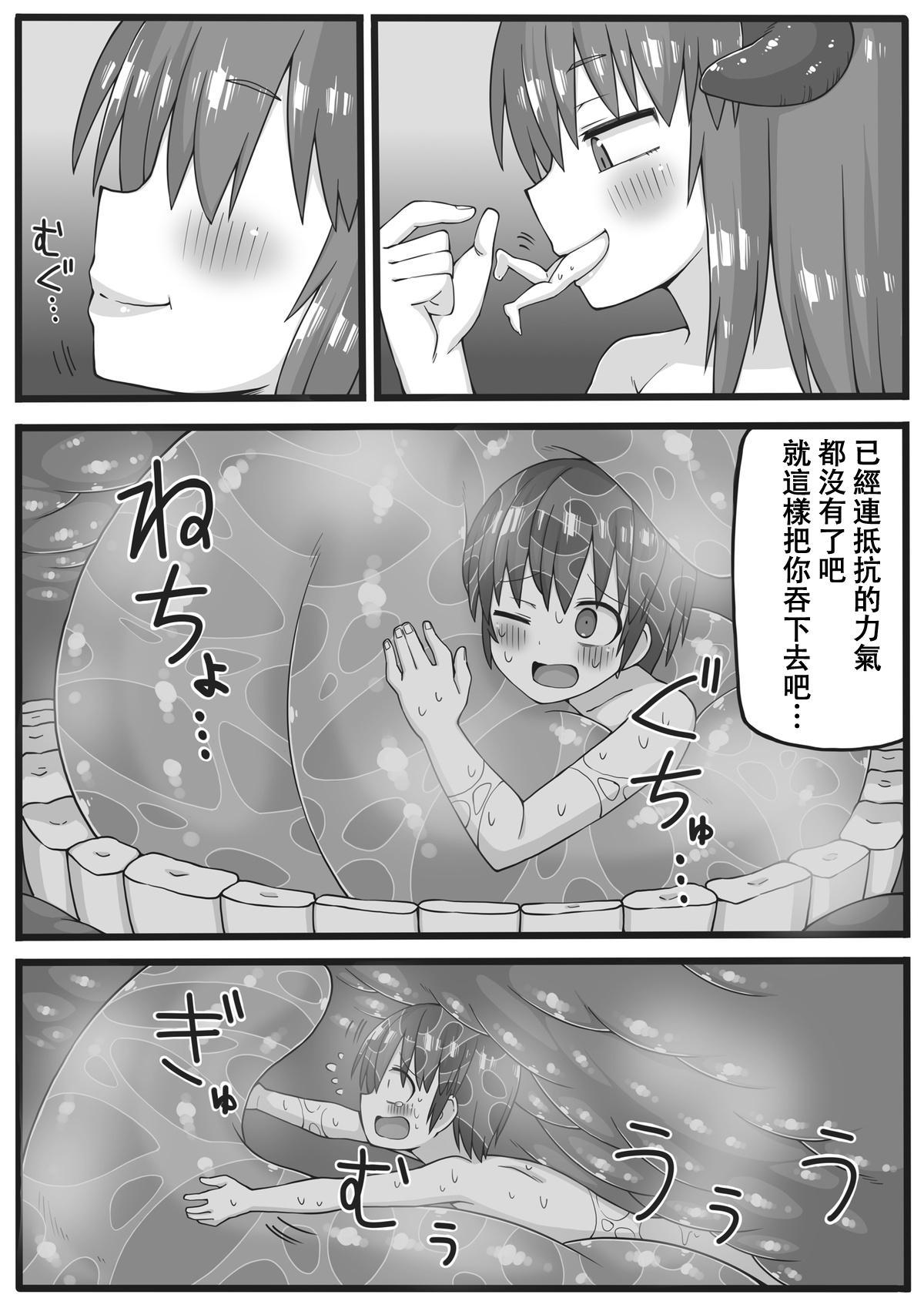 Yuusha ga Chiisaku Ecchi na Koto o Sarete Shimau Manga 28