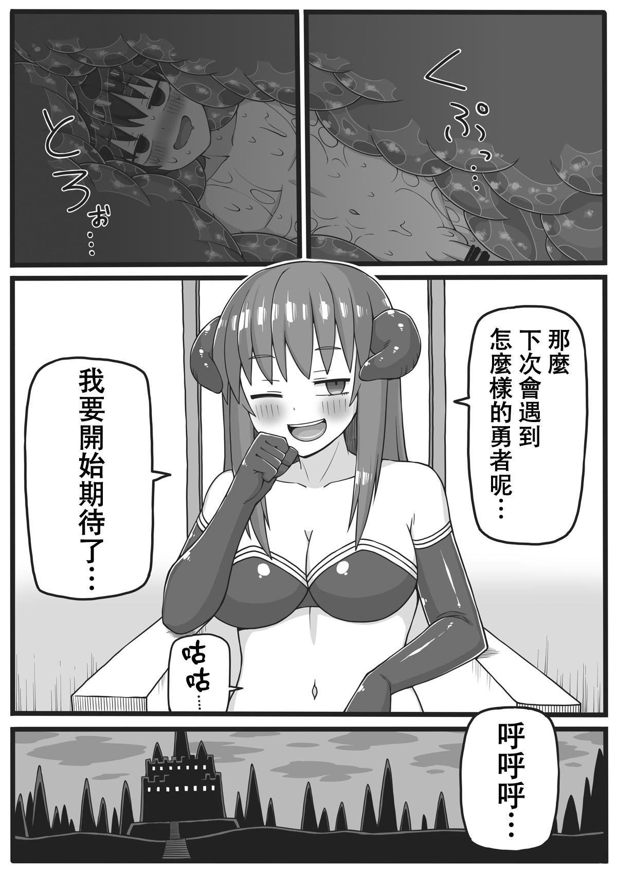 Yuusha ga Chiisaku Ecchi na Koto o Sarete Shimau Manga 33