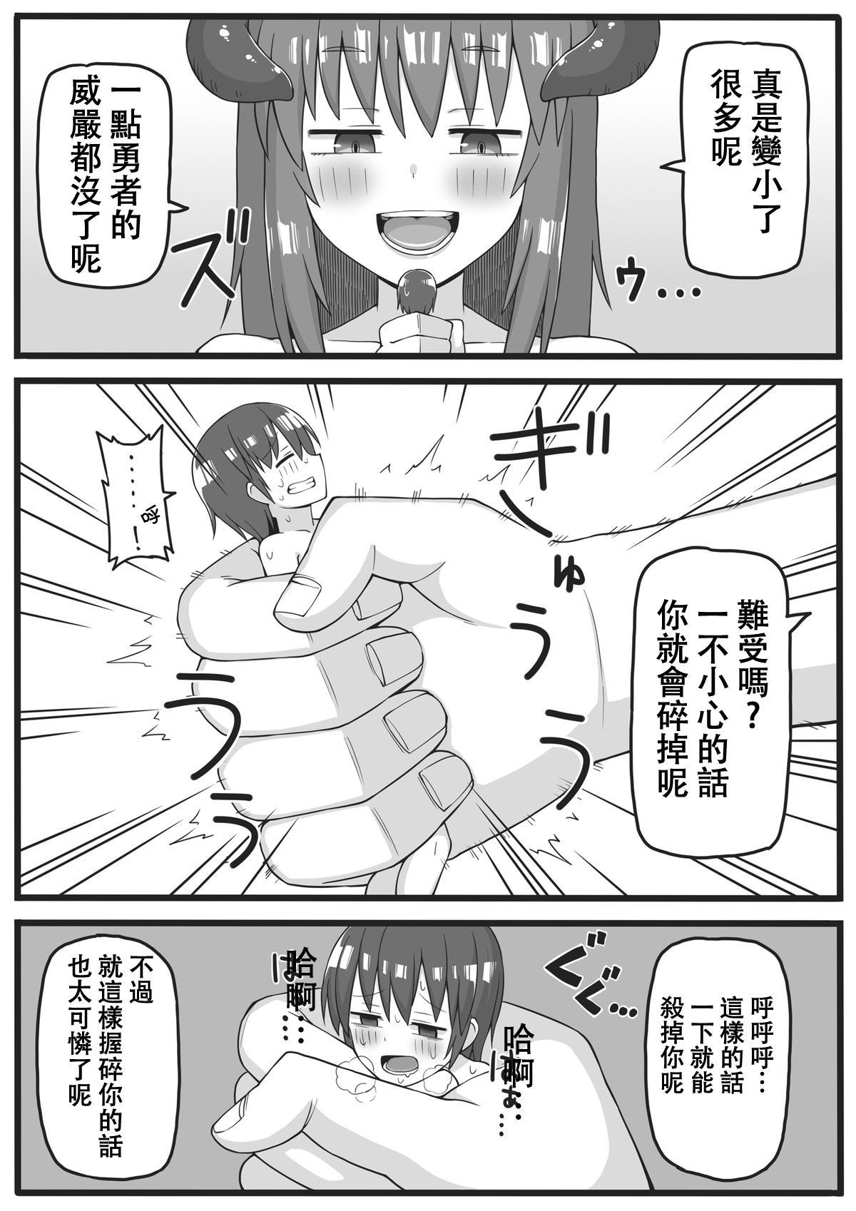 Yuusha ga Chiisaku Ecchi na Koto o Sarete Shimau Manga 5