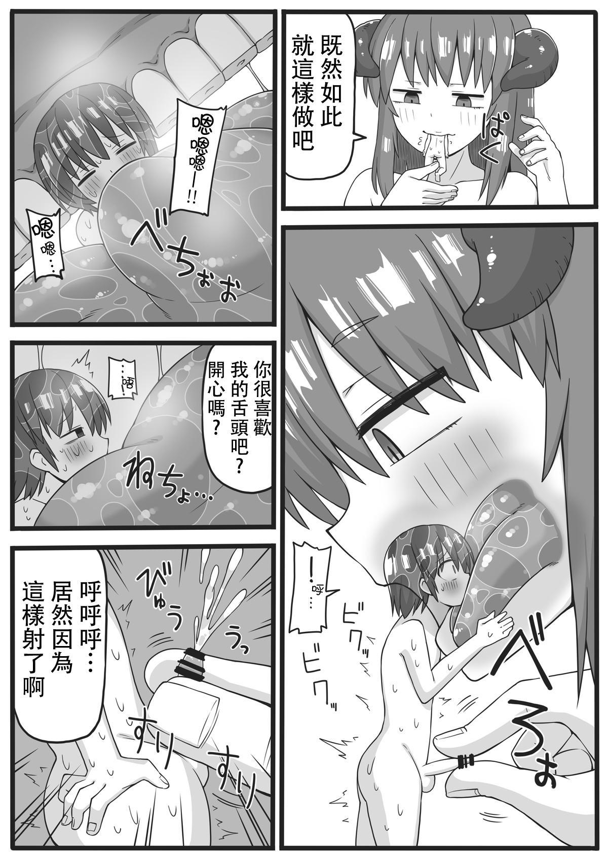 Yuusha ga Chiisaku Ecchi na Koto o Sarete Shimau Manga 7