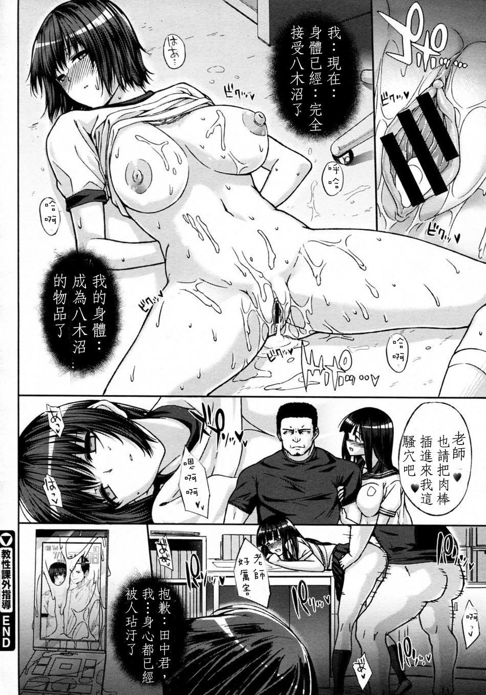 Kyou-sei Kagai Shidou 25