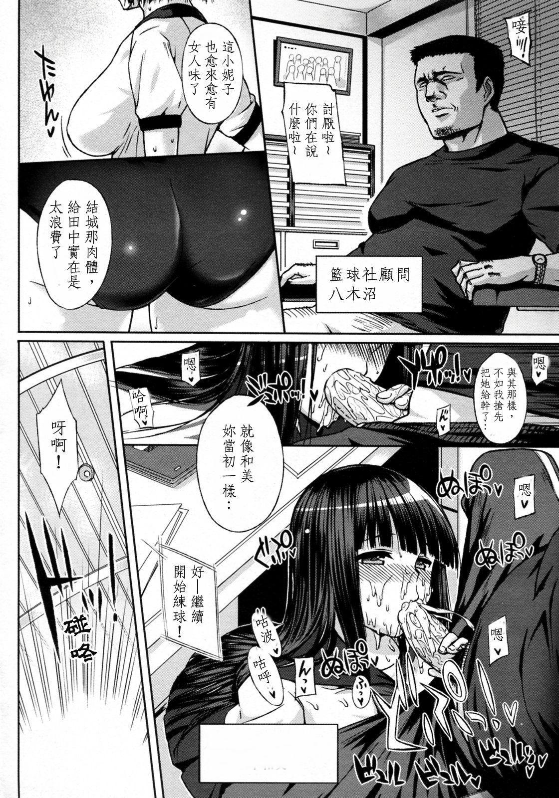 Kyou-sei Kagai Shidou 5