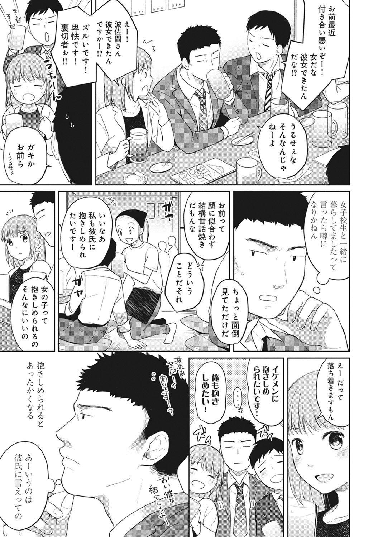 1LDK+JK Ikinari Doukyo? Micchaku!? Hatsu Ecchi!!? Ch. 1-25 103