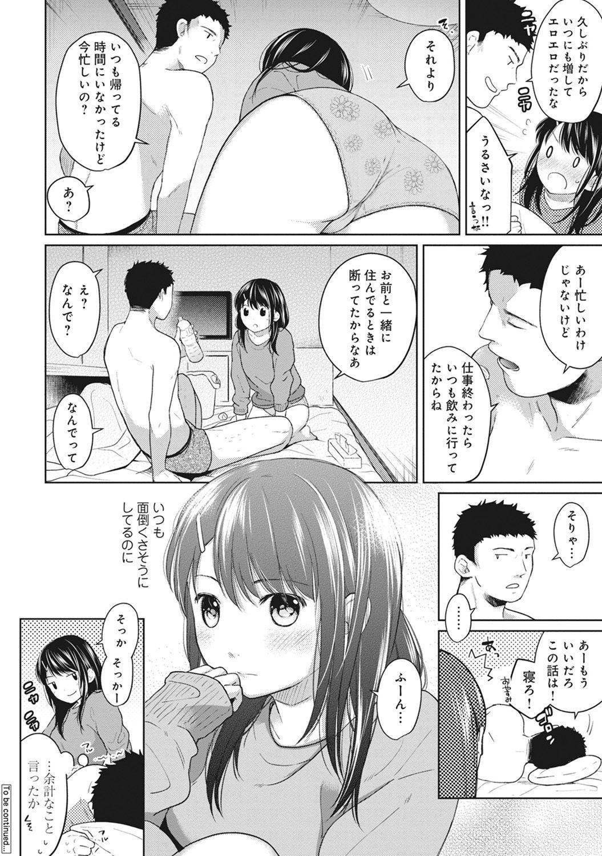 1LDK+JK Ikinari Doukyo? Micchaku!? Hatsu Ecchi!!? Ch. 1-25 124